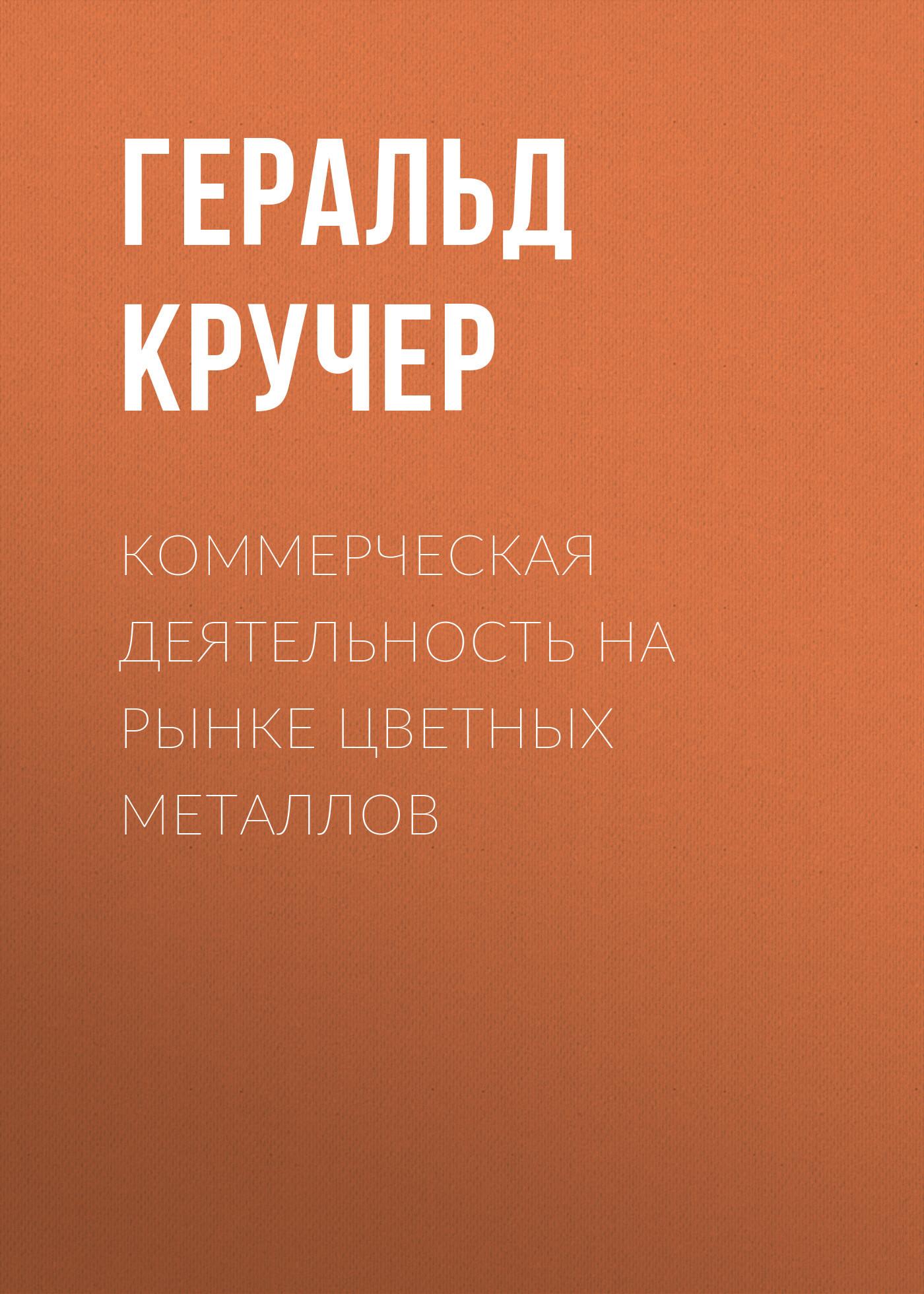 Геральд Кручер Коммерческая деятельность на рынке цветных металлов кабелерез santool для цветных металлов 250 мм 031156 001
