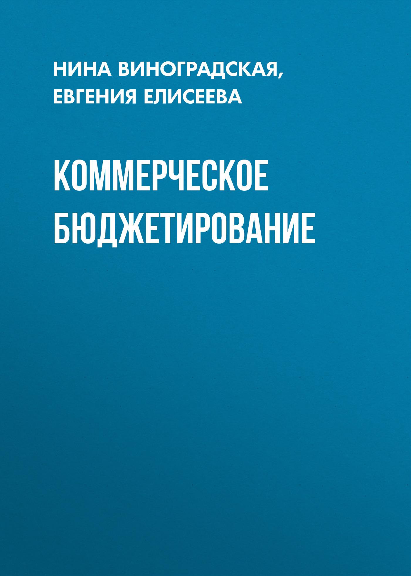 Евгения Елисеева бесплатно