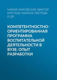 Марина Лаптева - Компетентностно-ориентированная программа воспитательной деятельности в вузе: опыт разработки