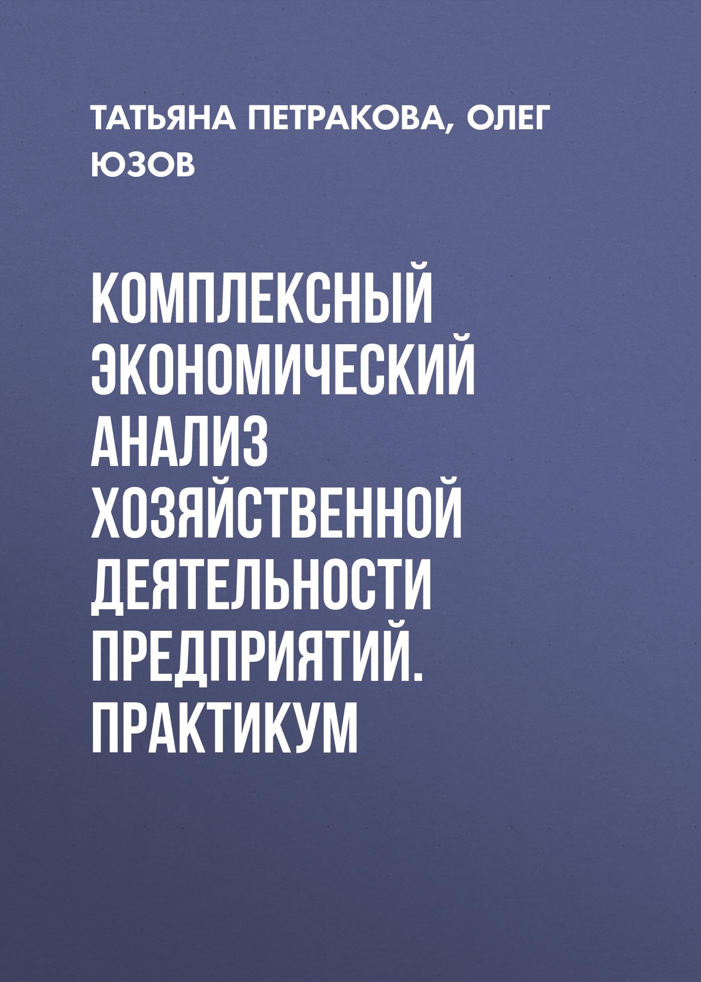 Олег Юзов. Комплексный экономический анализ хозяйственной деятельности предприятий. Практикум