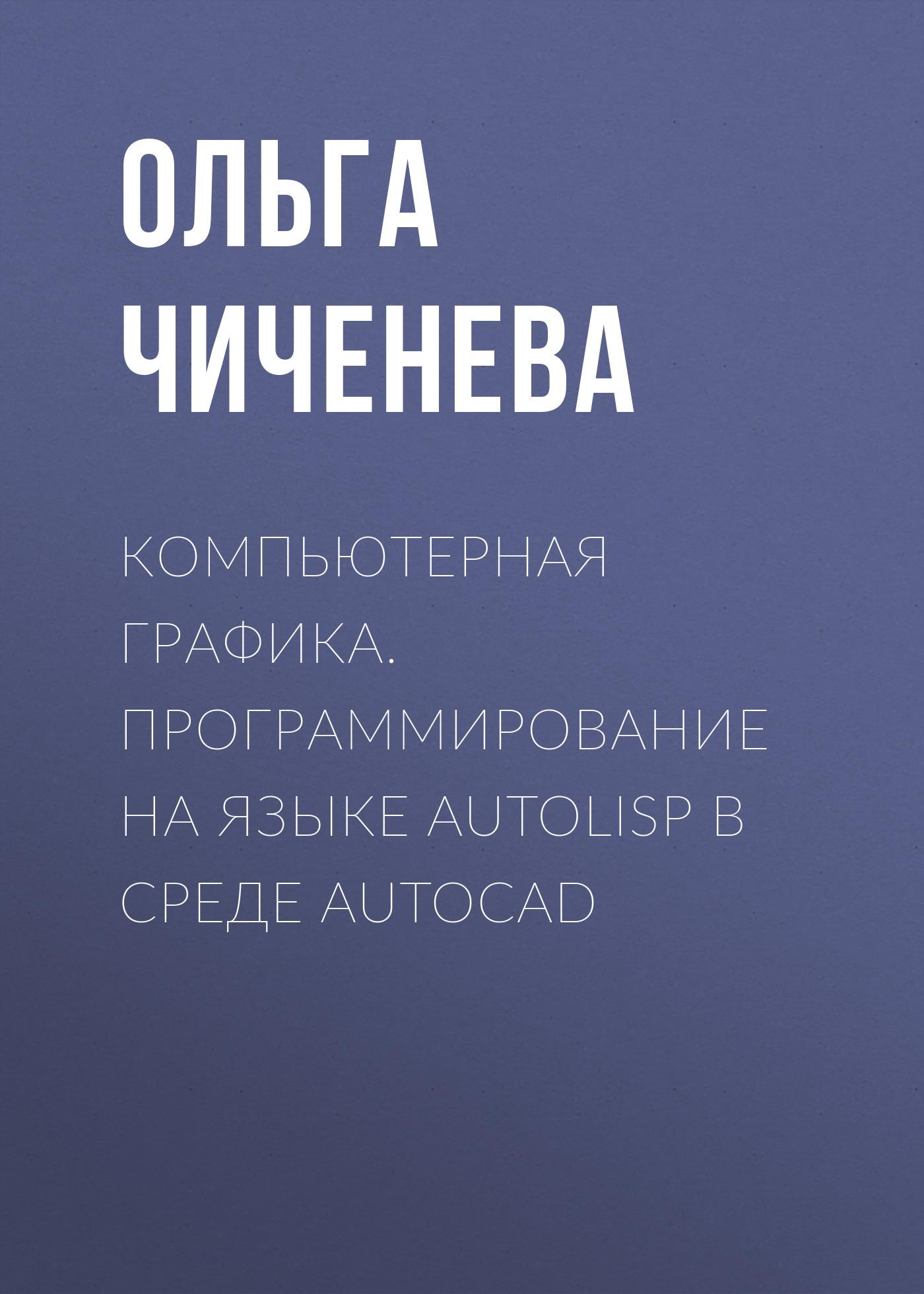 Ольга Чиченева бесплатно