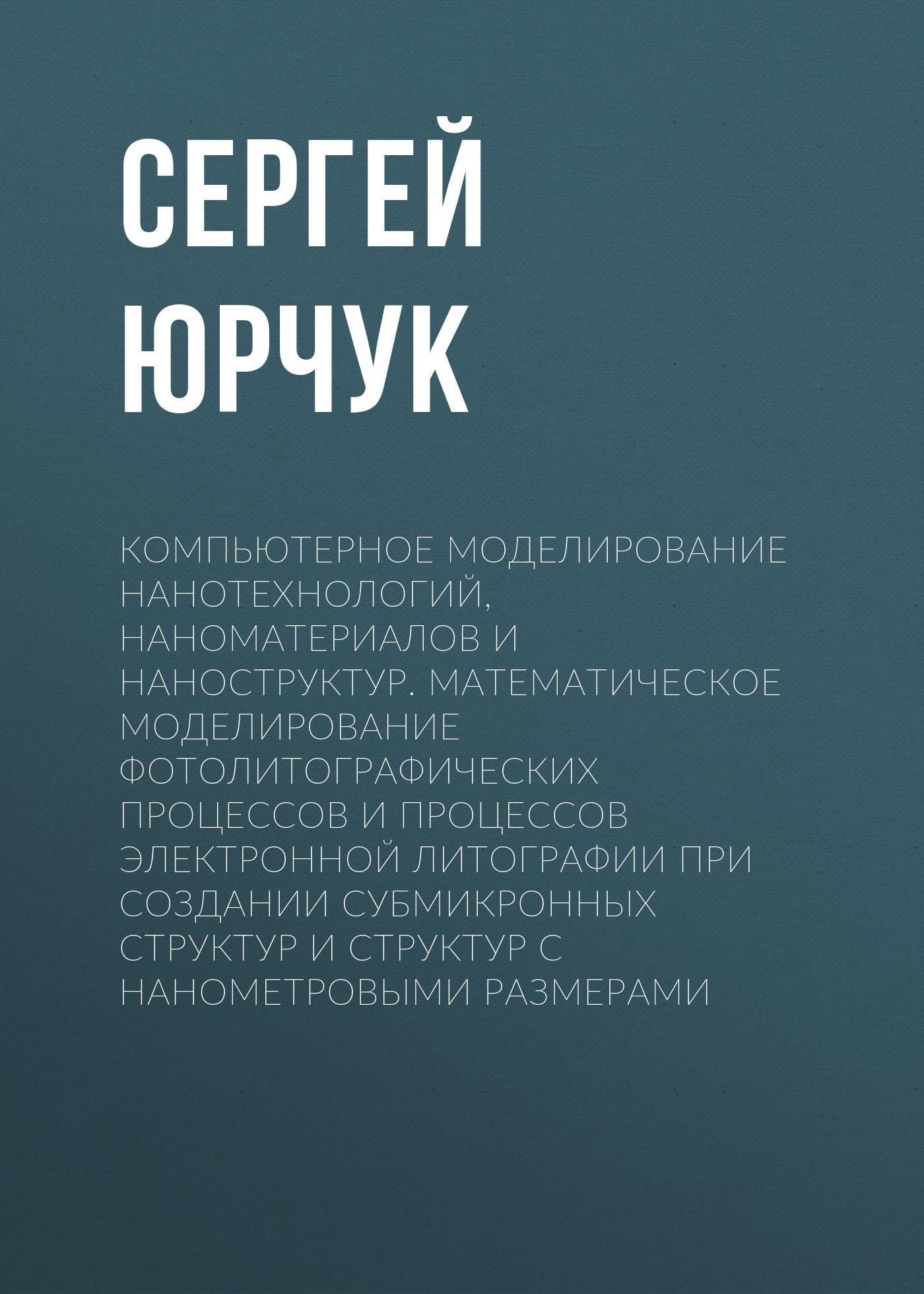 Сергей Юрчук бесплатно