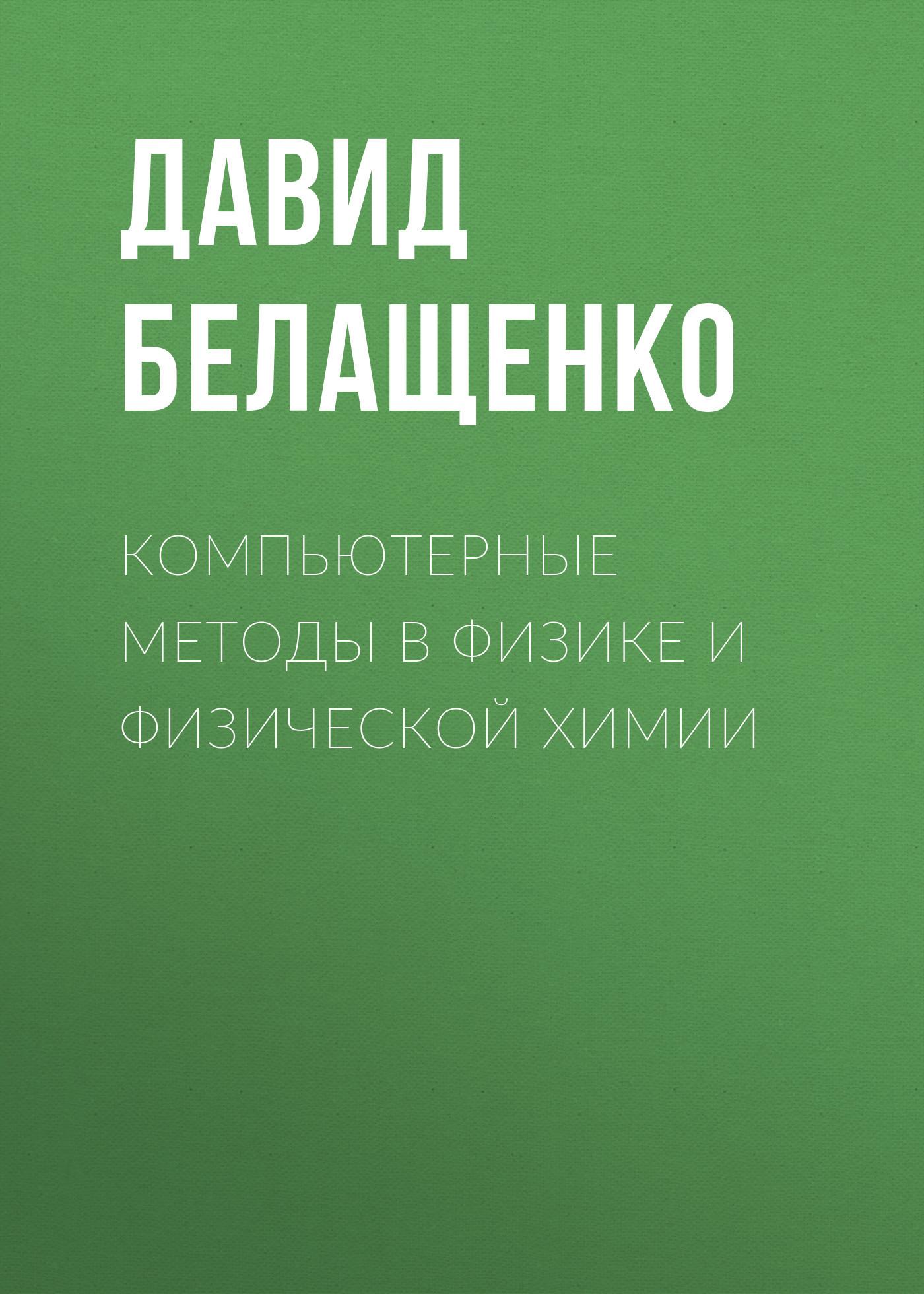Давид Белащенко Компьютерные методы в физике и физической химии компьютерные аксессуары oem 5pcs ipad wifi 3g gps