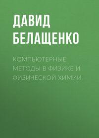 Давид Белащенко - Компьютерные методы в физике и физической химии