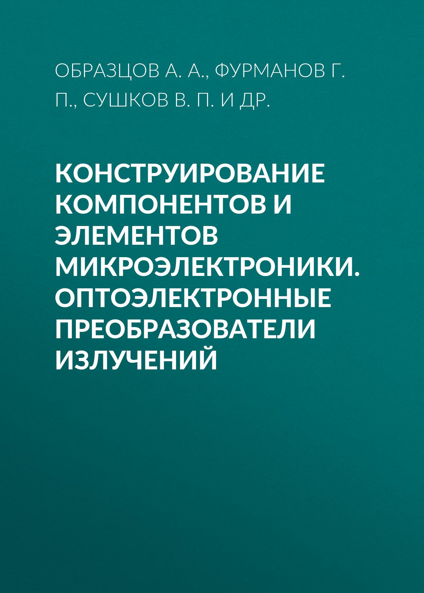 Фурманов Г.П. Конструирование компонентов и элементов микроэлектроники. Оптоэлектронные преобразователи излучений