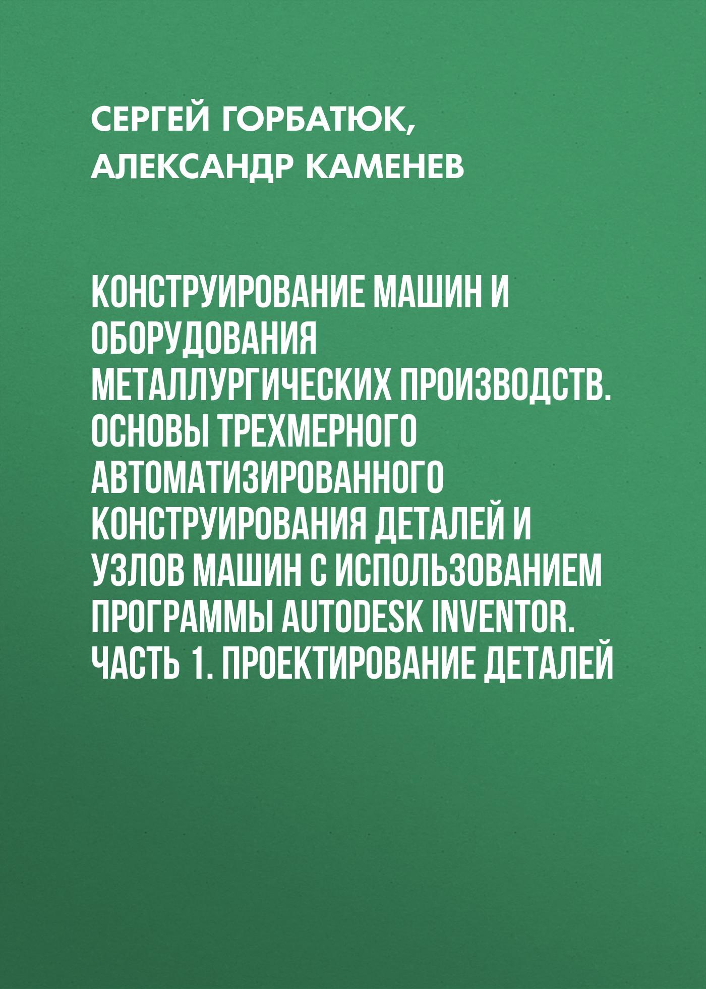Сергей Горбатюк бесплатно