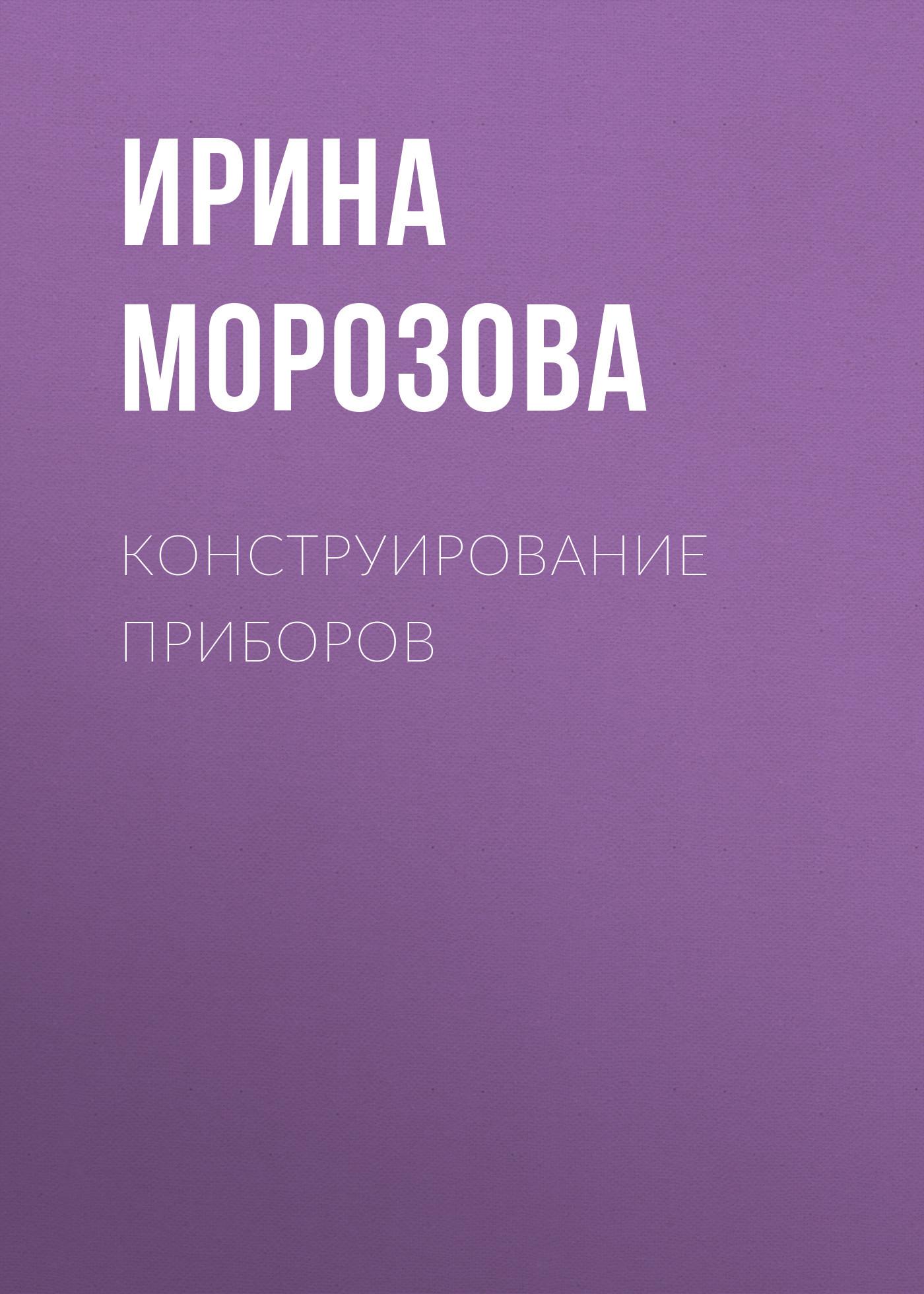 Ирина Морозова Конструирование приборов