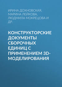 Ирина Дохновская - Конструкторские документы сборочных единиц с применением 3D-моделирования