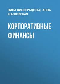 Анна Жагловская - Корпоративные финансы