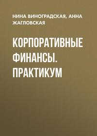 Нина Виноградская - Корпоративные финансы. Практикум