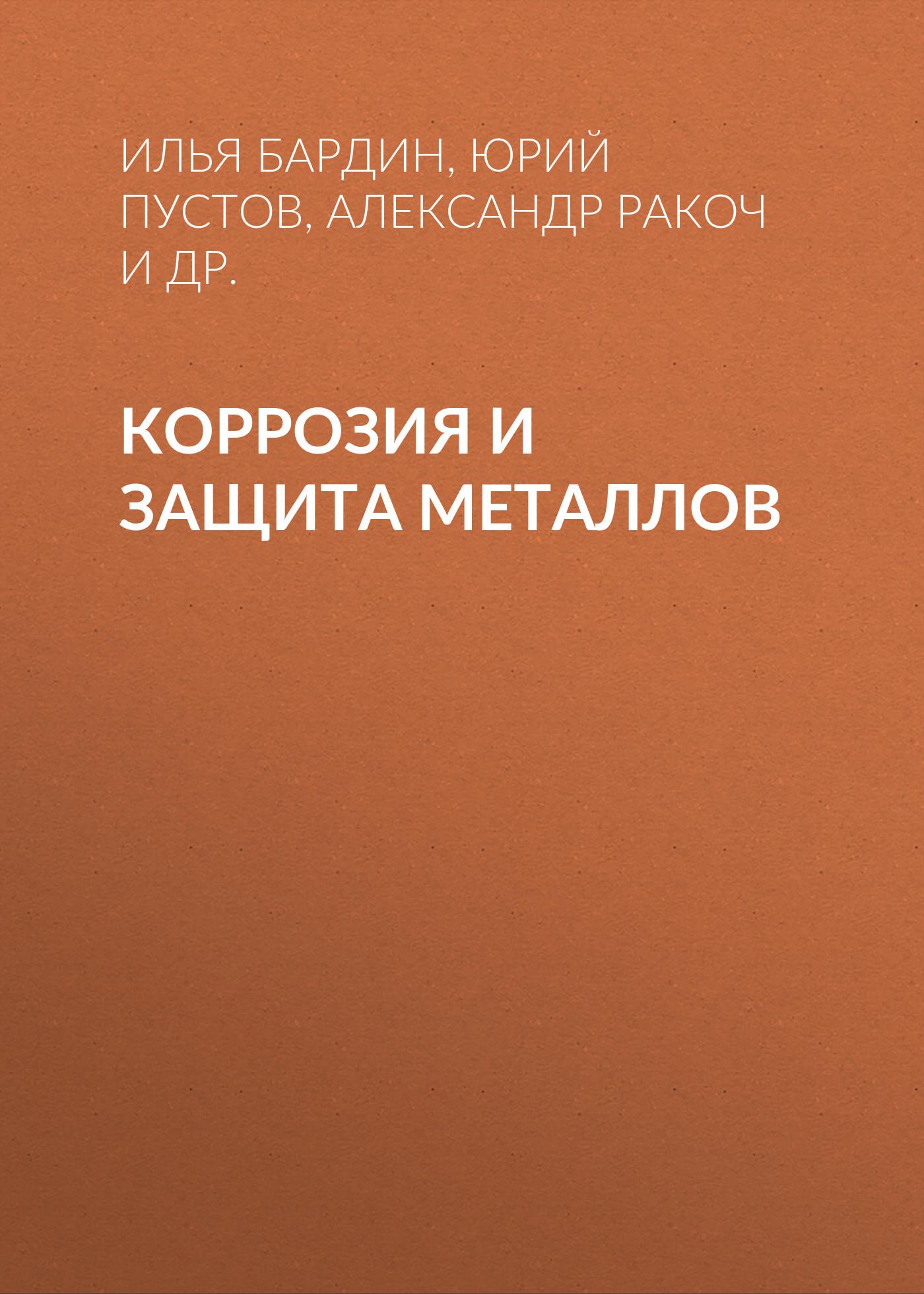 Александр Ракоч Коррозия и защита металлов