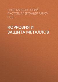 - Коррозия и защита металлов