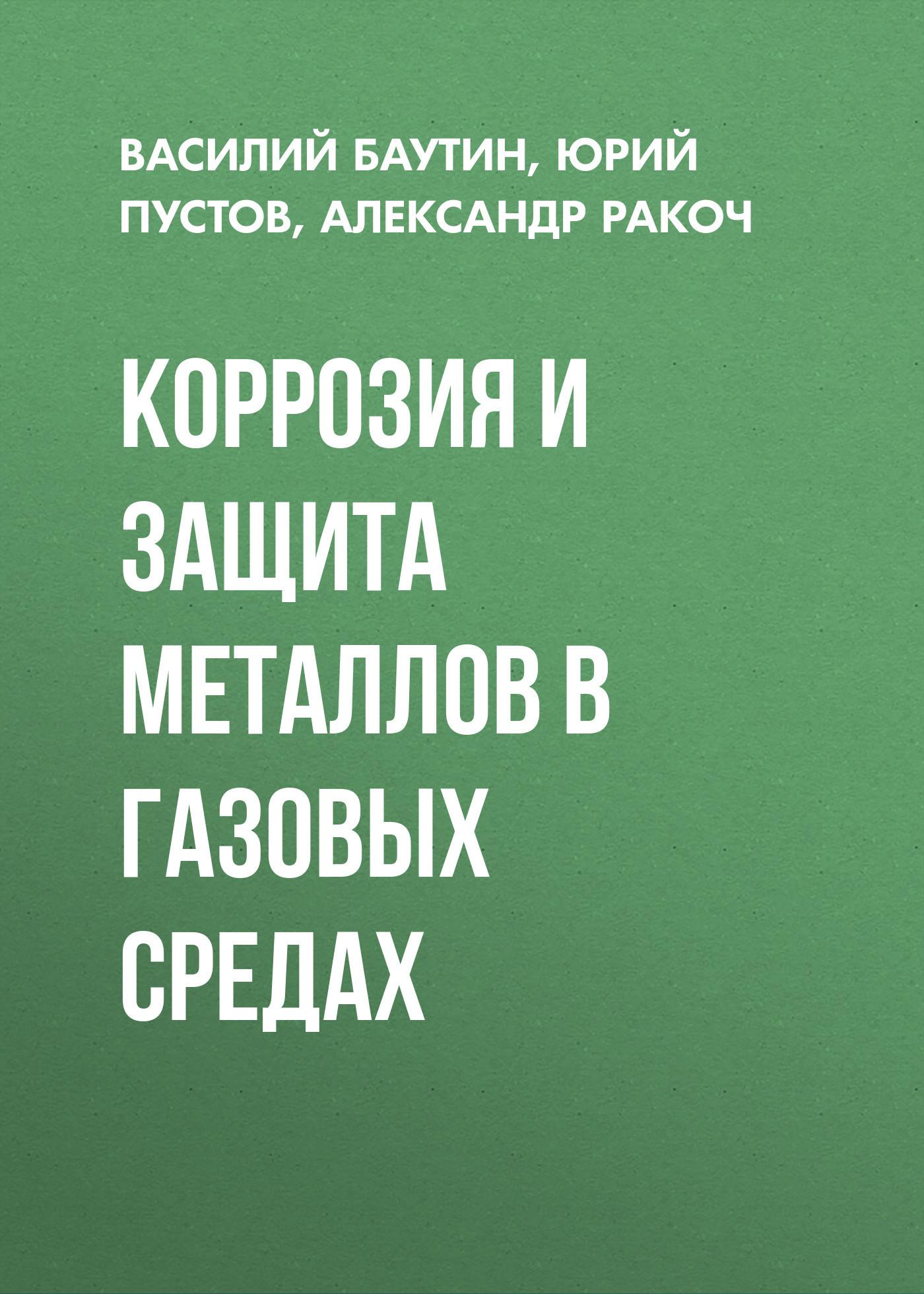 Александр Ракоч Коррозия и защита металлов в газовых средах