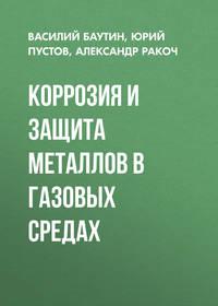 - Коррозия и защита металлов в газовых средах