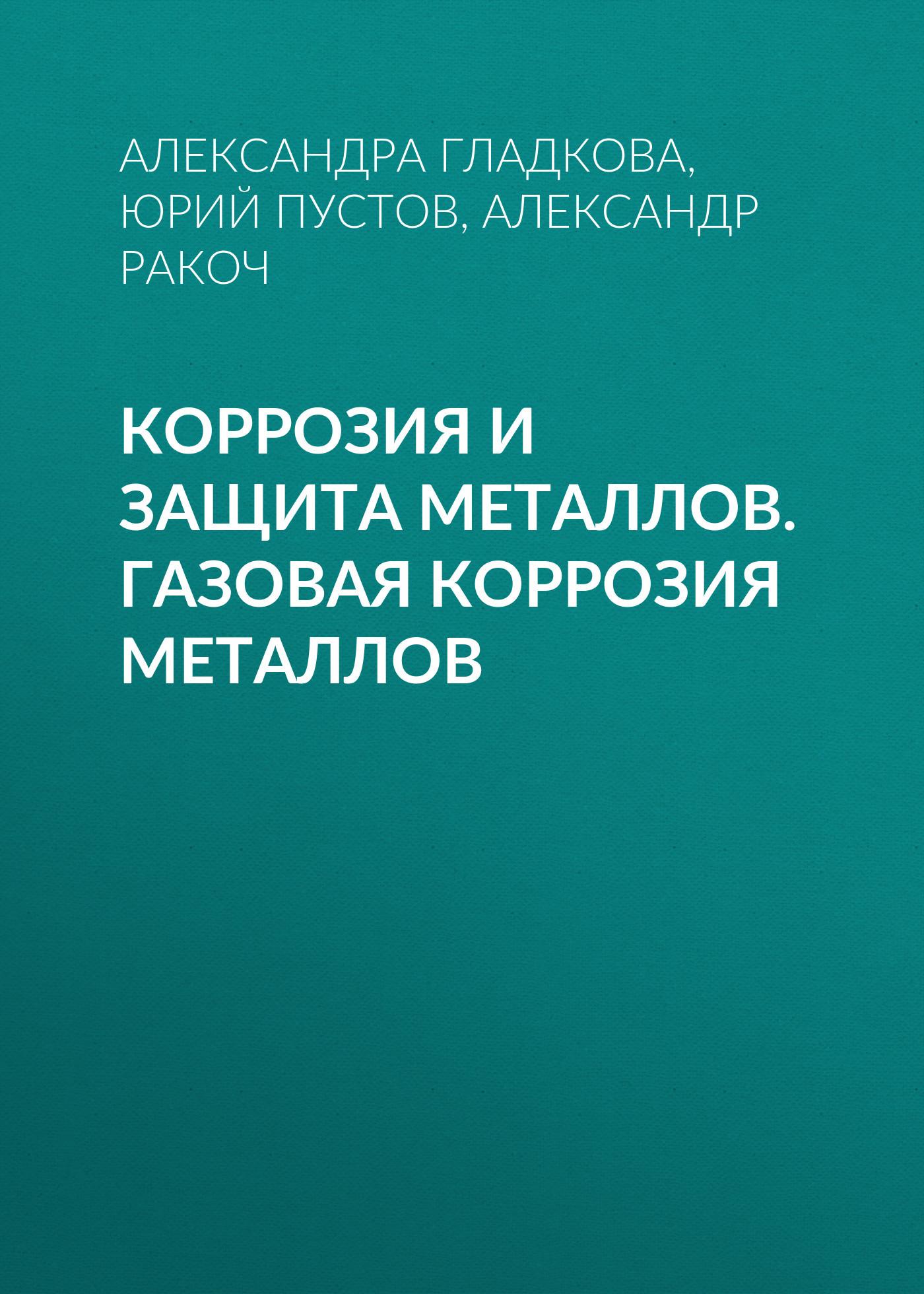 цена на Александр Ракоч Коррозия и защита металлов. Газовая коррозия металлов