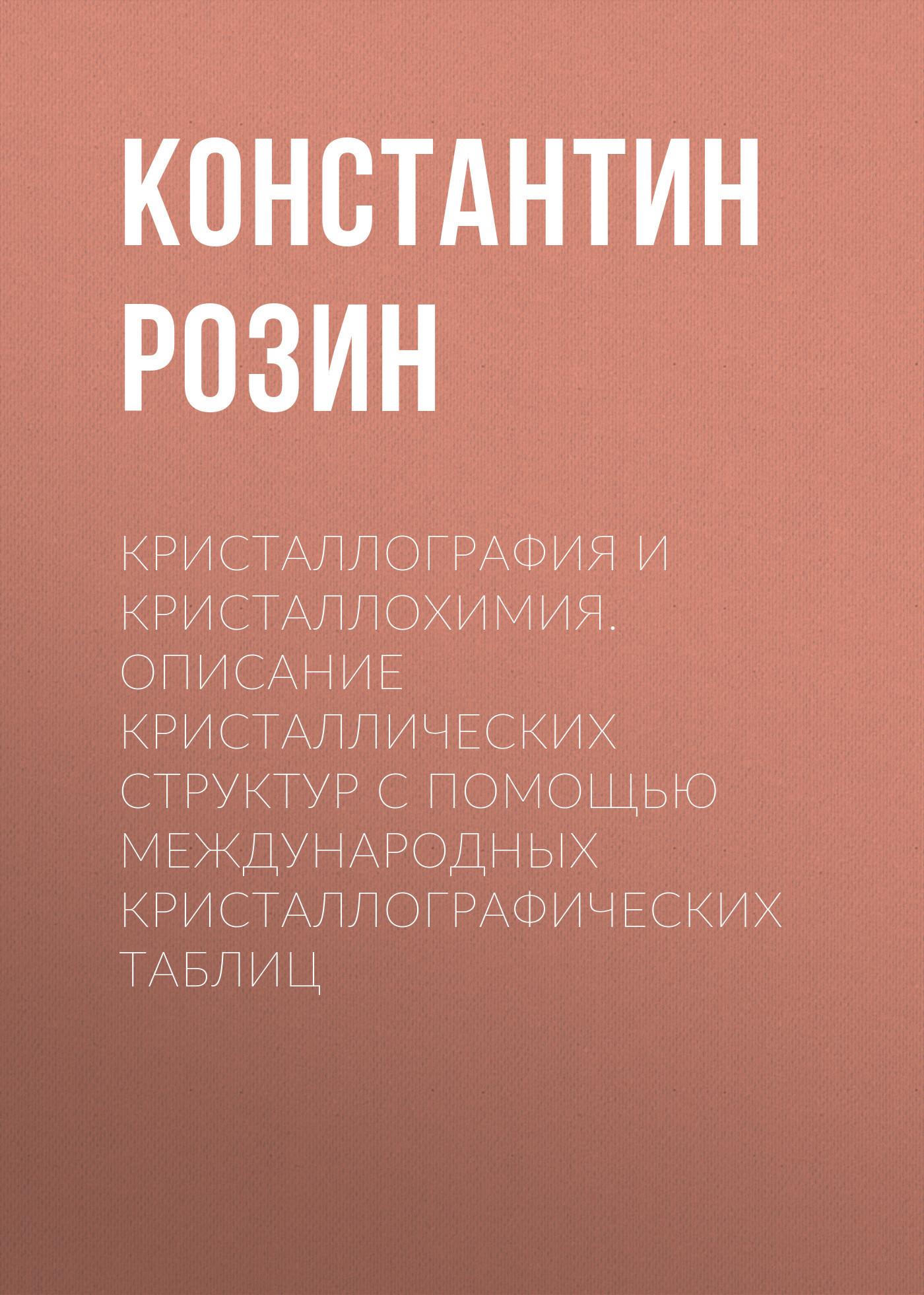 Константин Розин Кристаллография и кристаллохимия. Описание кристаллических структур с помощью Международных Кристаллографических Таблиц сувенир мкт оберег для кошелька лягушка