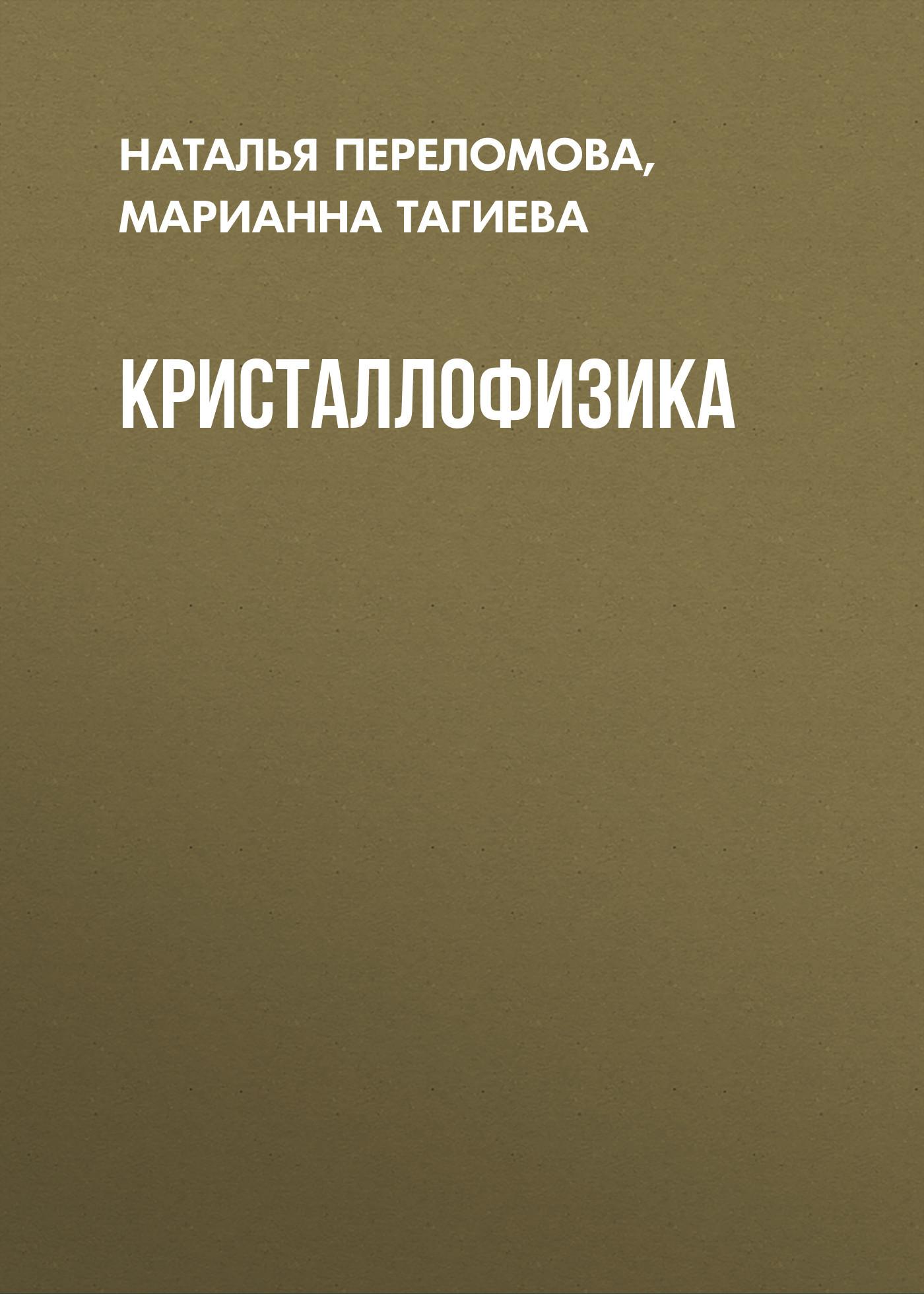 Наталья Переломова Кристаллофизика кристаллофизика