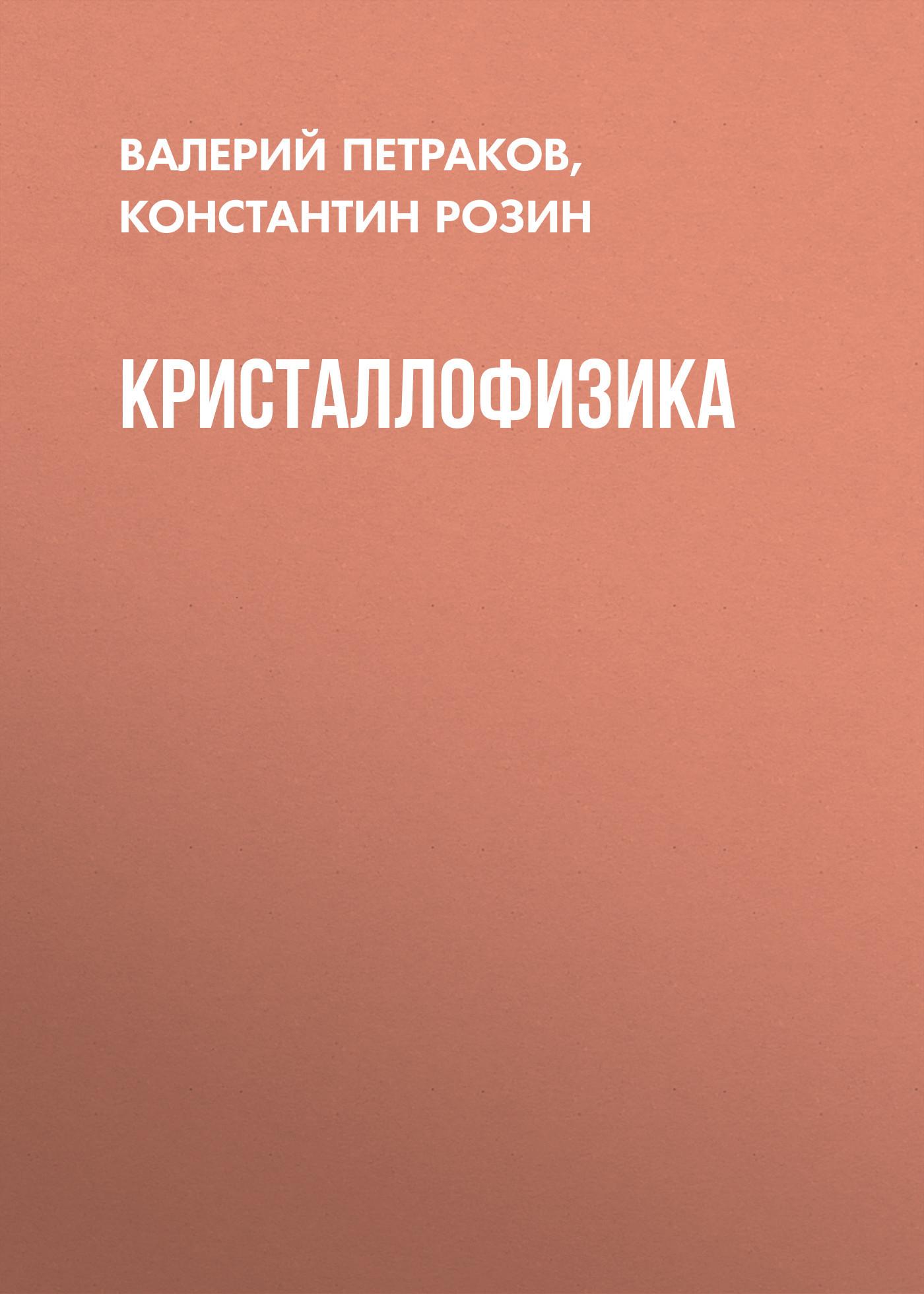 Валерий Петраков Кристаллофизика кристаллофизика