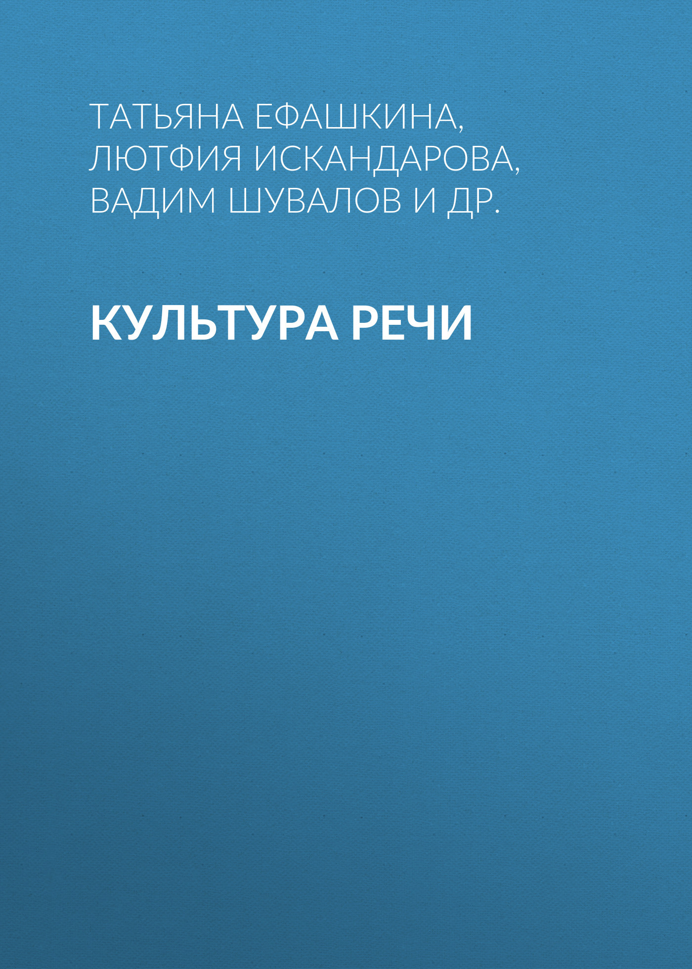 Татьяна Ефашкина Культура речи рапацкая л русская художественная культура учебное пособие