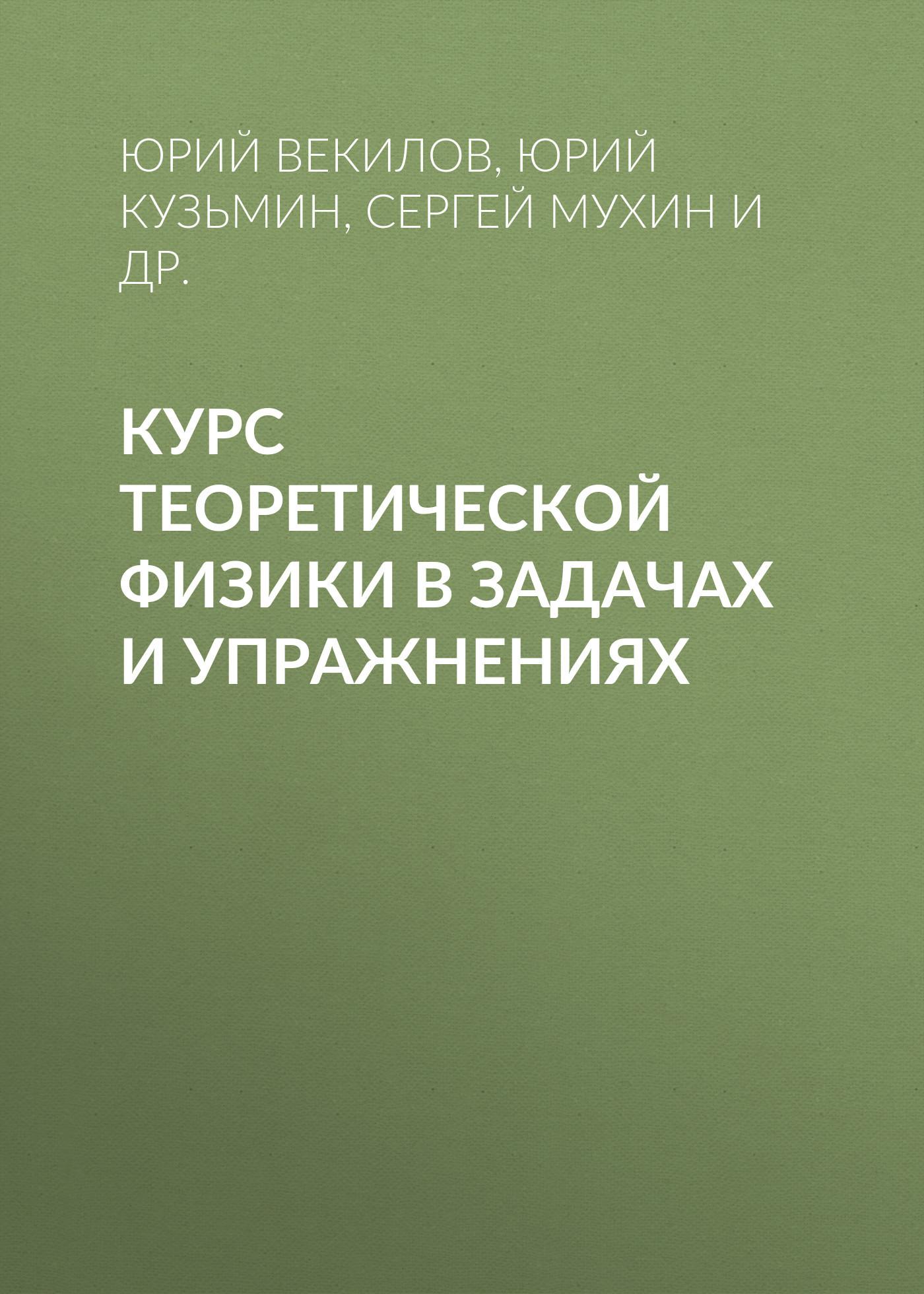 Юрий Векилов Курс теоретической физики в задачах и упражнениях