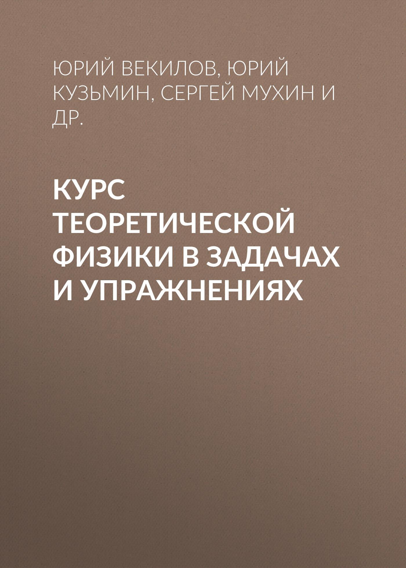 Юрий Векилов Курс теоретической физики в задачах и упражнениях варнахов а физика понятная каждому развитие отдельных положений физики выдвинутых в начале прошлого столетия