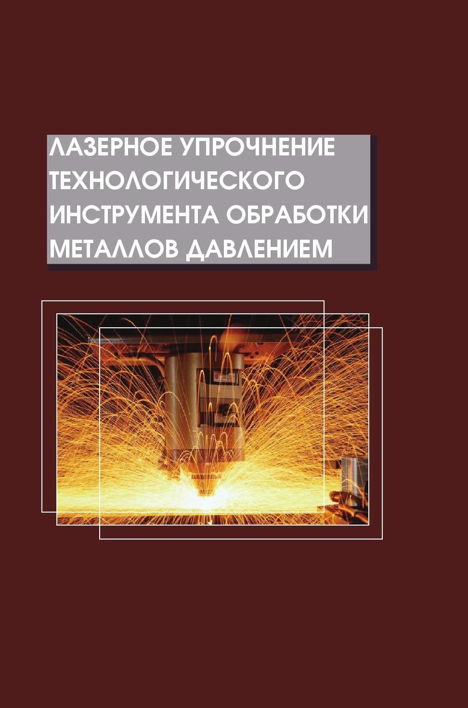 Анатолий Веремеевич Лазерное упрочнение технологического инструмента обработки металлов давлением
