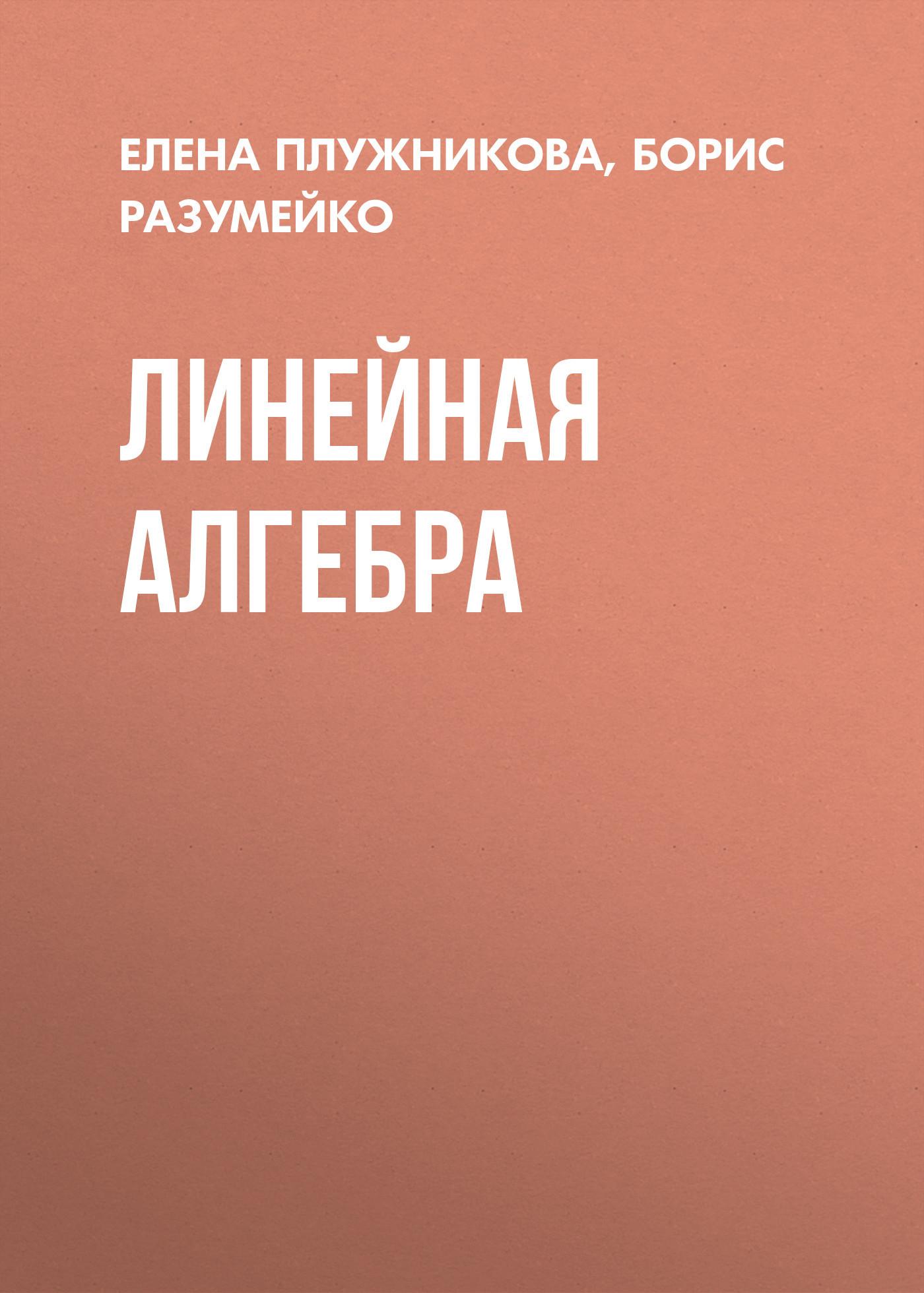 Елена Плужникова Линейная алгебра кремер н фридман м линейная алгебра учебник и практикум