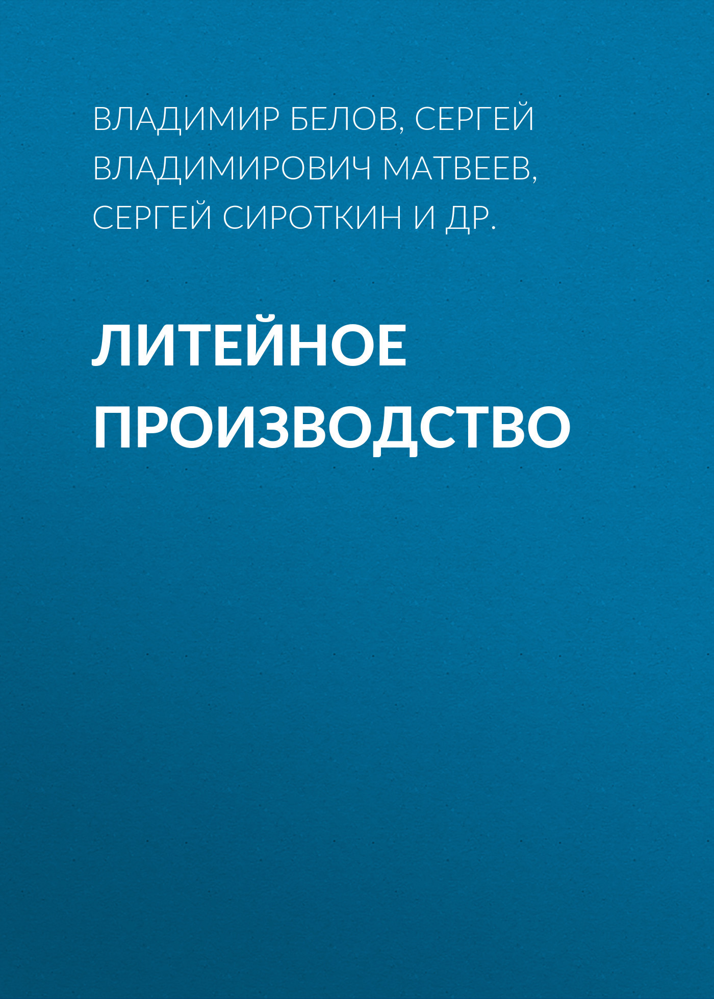 Сергей Владимирович Матвеев Литейное производство оборудование литейных цехов