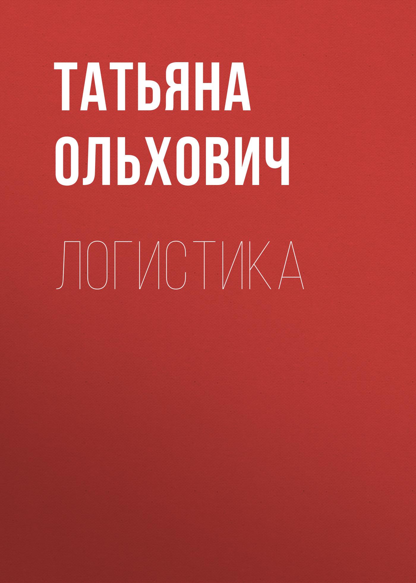 Татьяна Ольхович Логистика sexy hair sexy hair se029lwgeg27