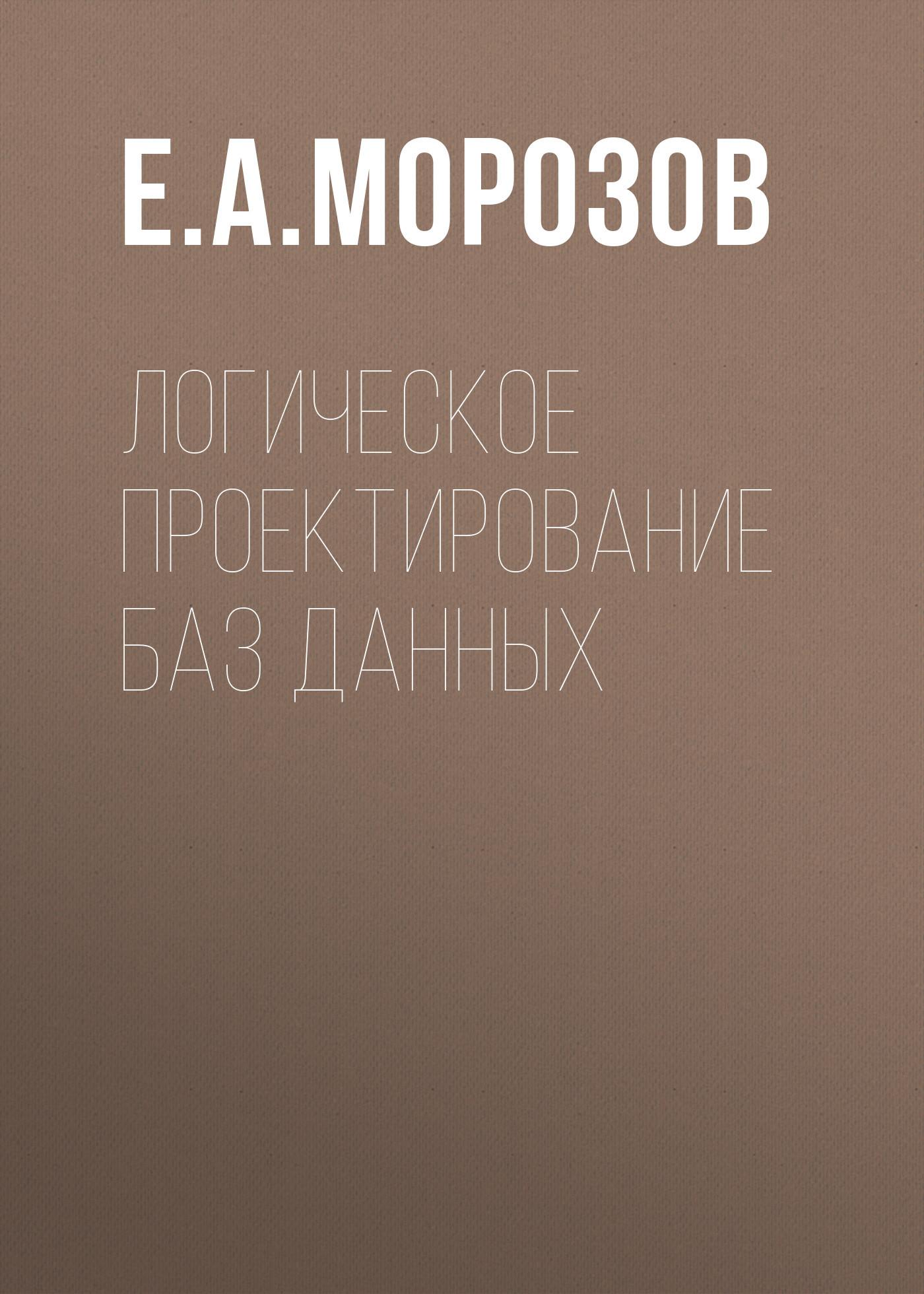 Е. А. Морозов Логическое проектирование баз данных гладкий а восстановление компьютерных данных