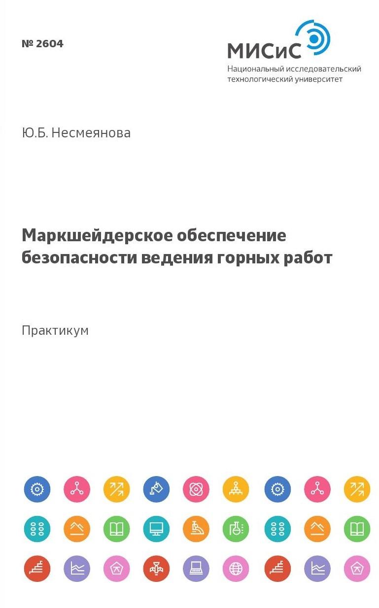 Юлия Несмеянова бесплатно