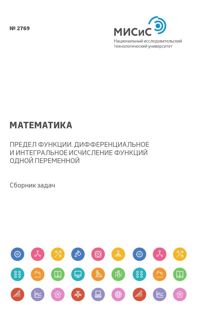 Сергей Шерстов Математика. Предел функции. Дифференциальное и интегральное исчисление функций одной переменной