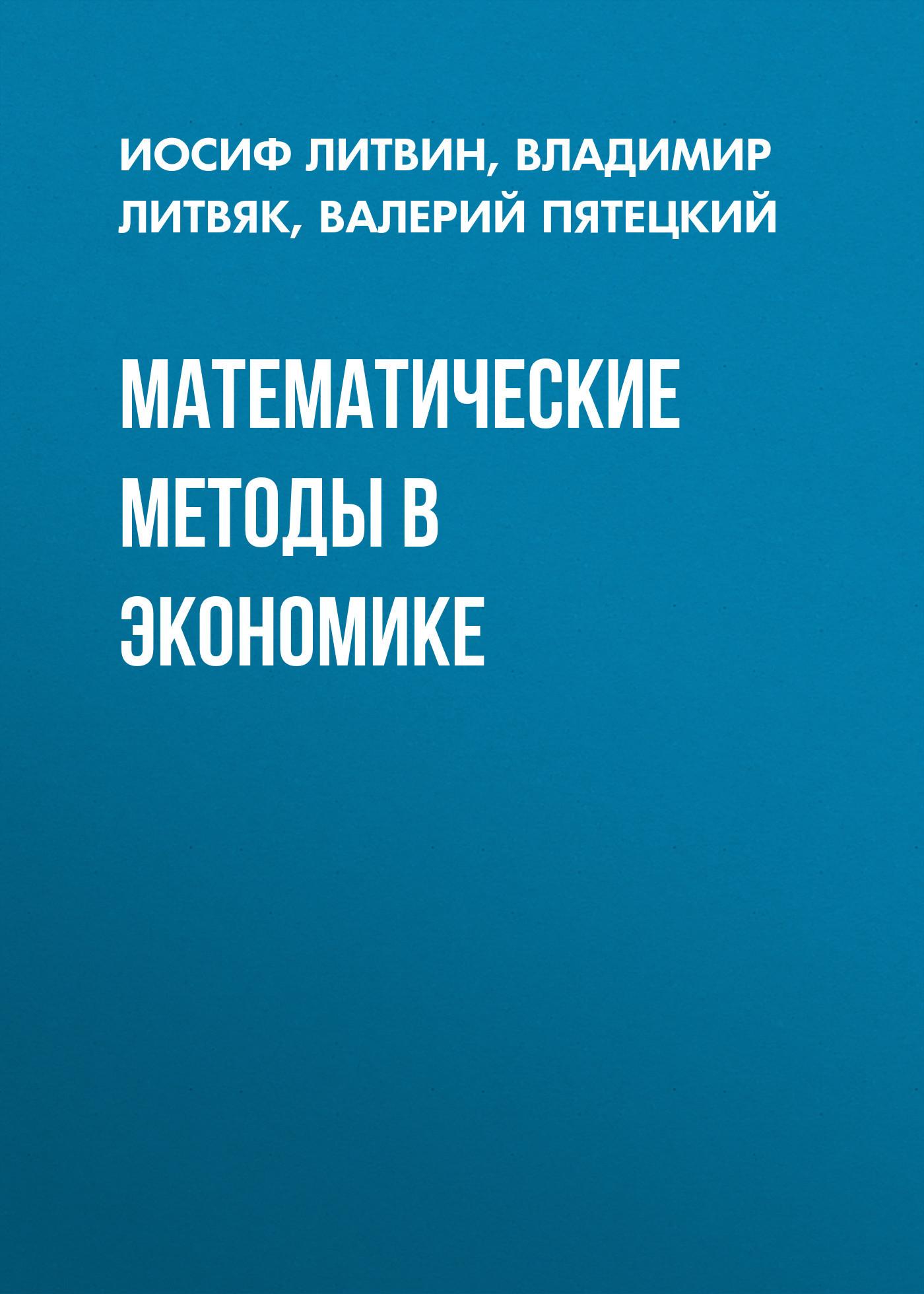 Валерий Пятецкий. Математические методы в экономике