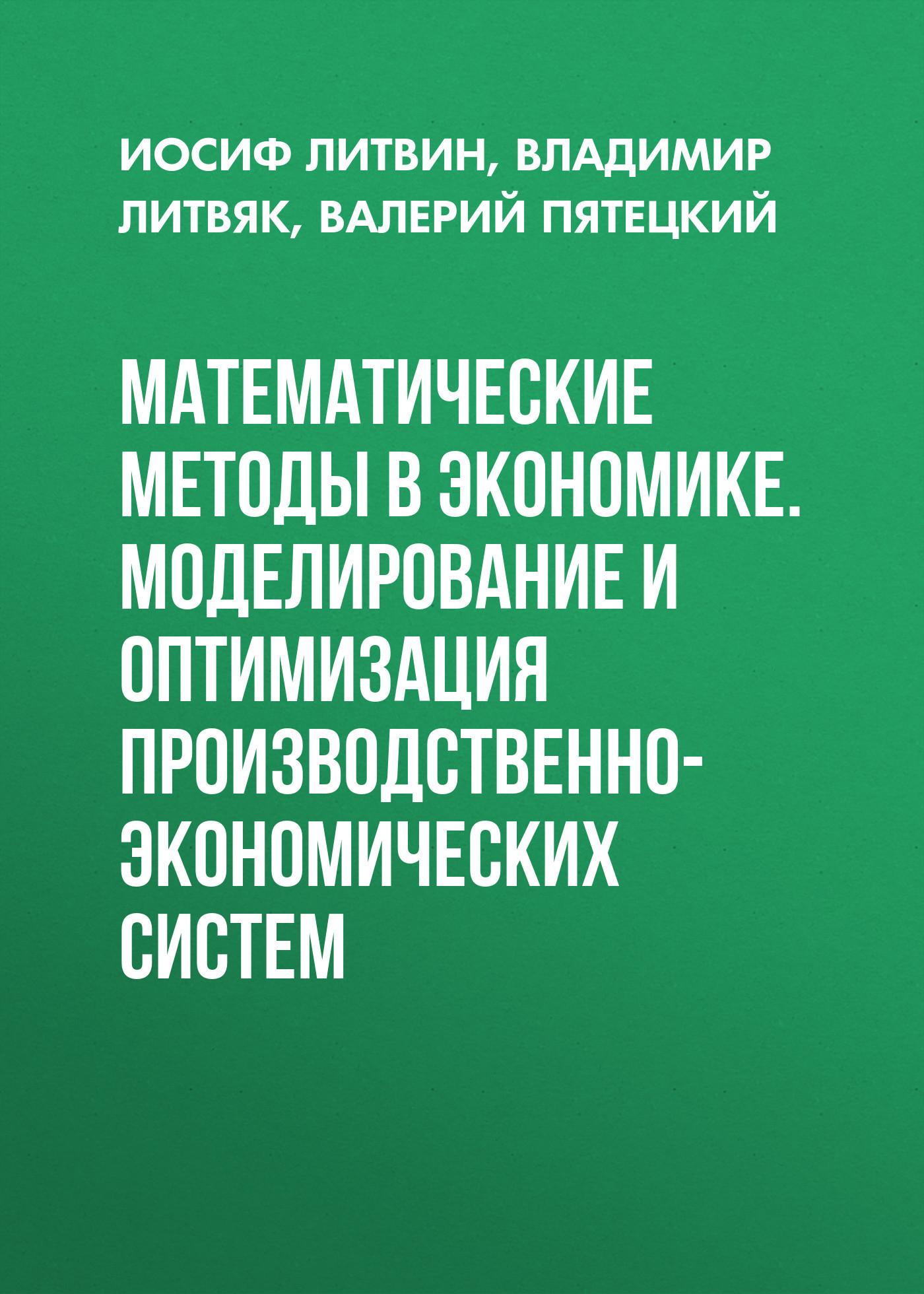 Валерий Пятецкий. Математические методы в экономике. Моделирование и оптимизация производственно-экономических систем