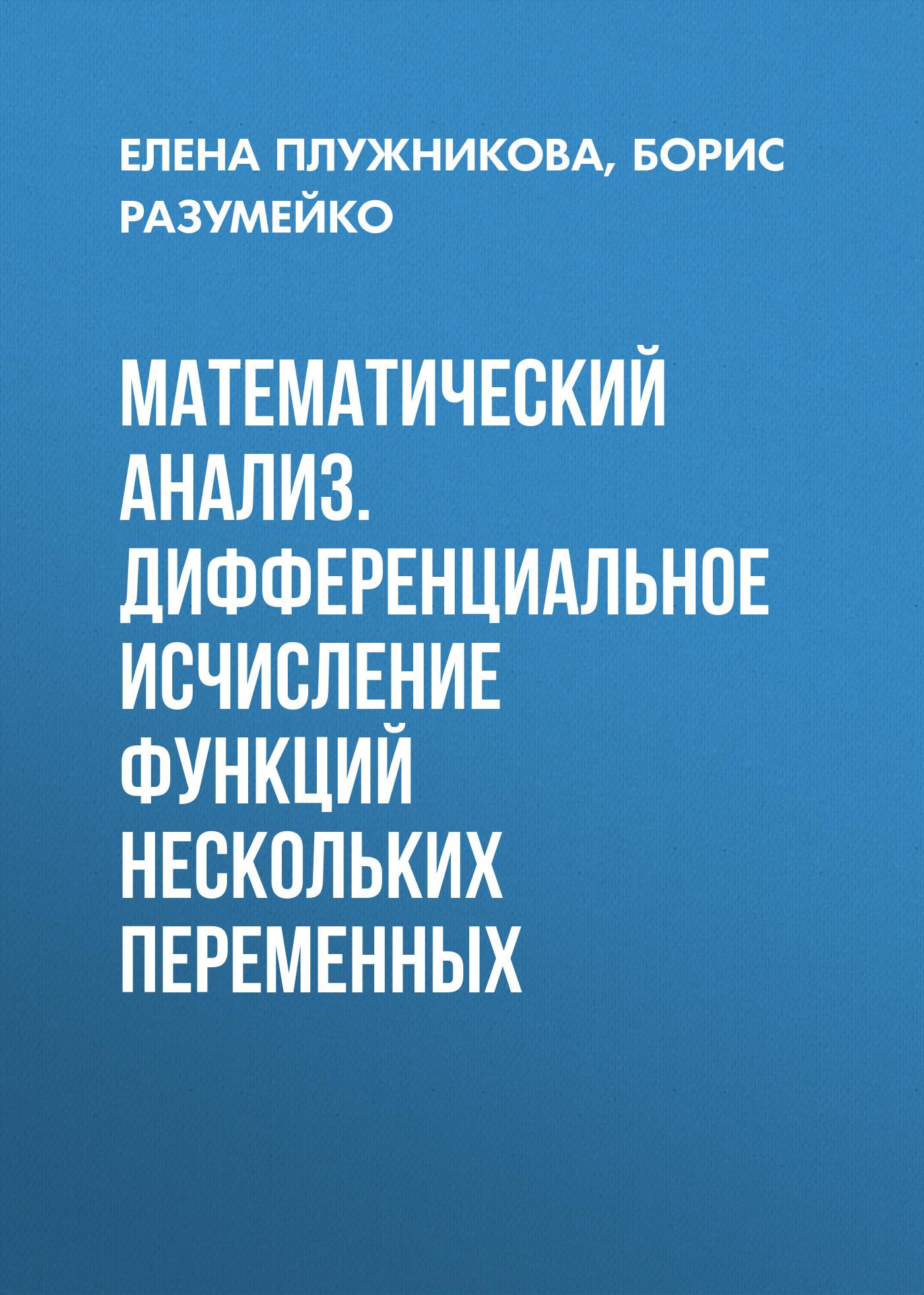 Е. Л. Плужникова Математический анализ. Дифференциальное исчисление функций нескольких переменных елена плужникова дифференциальное исчисление функций многих переменных