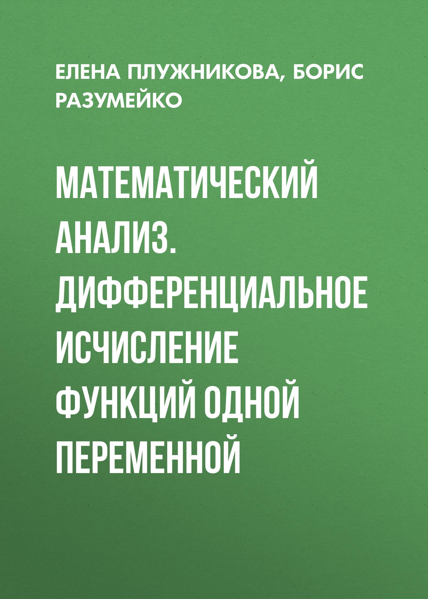 Е. Л. Плужникова Математический анализ. Дифференциальное исчисление функций одной переменной елена плужникова дифференциальное исчисление функций многих переменных