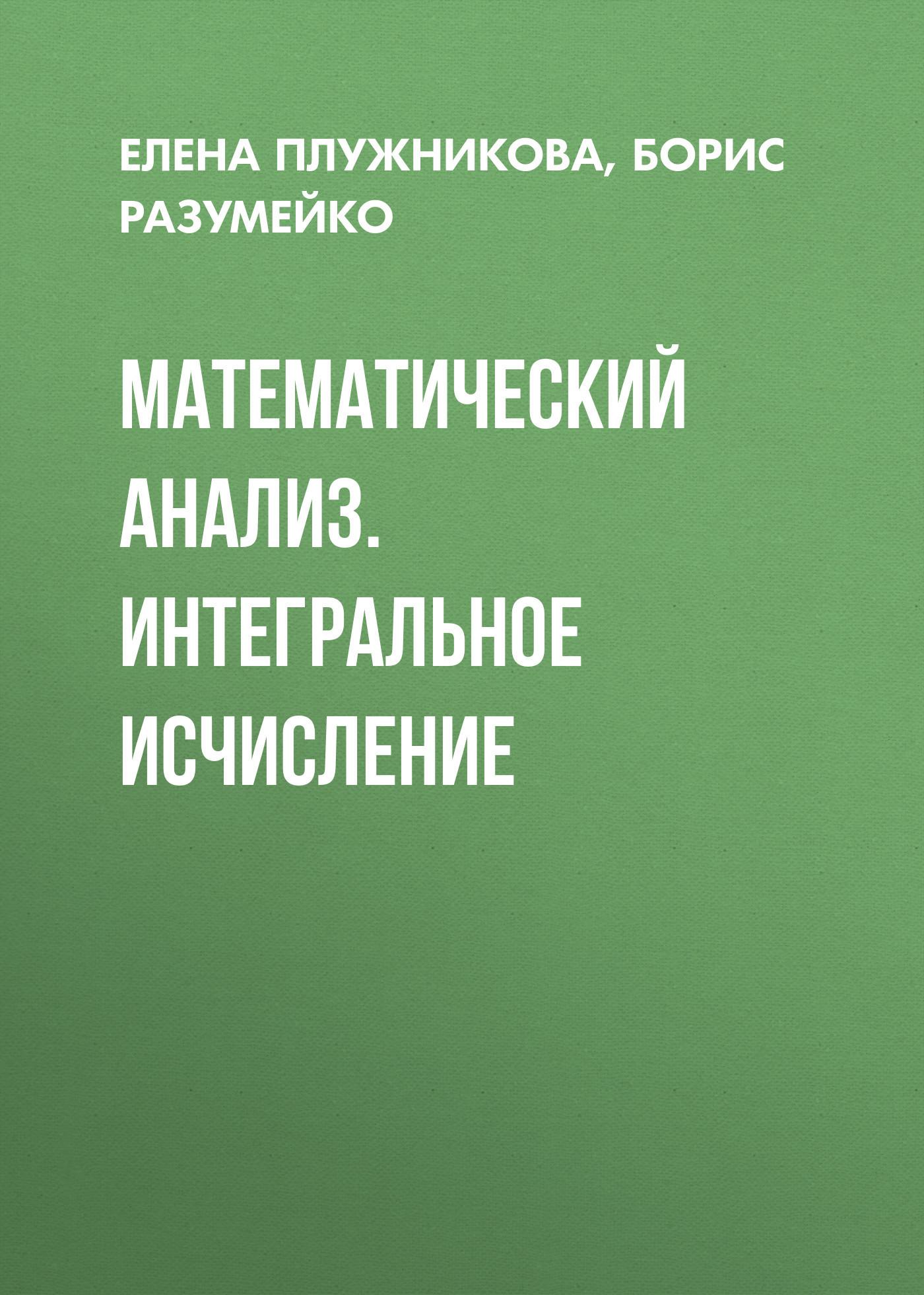 Елена Плужникова бесплатно