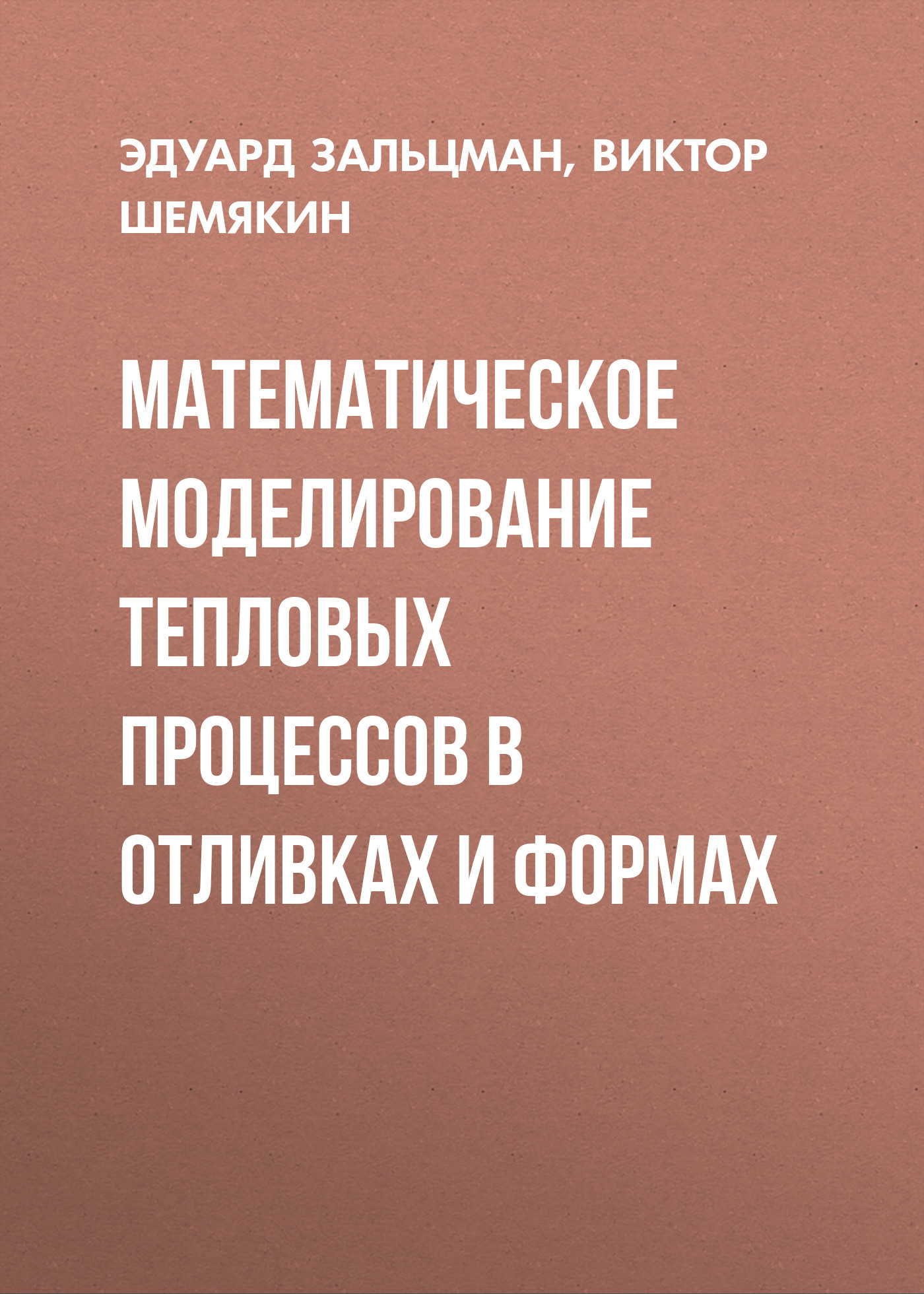 Эдуард Зальцман бесплатно