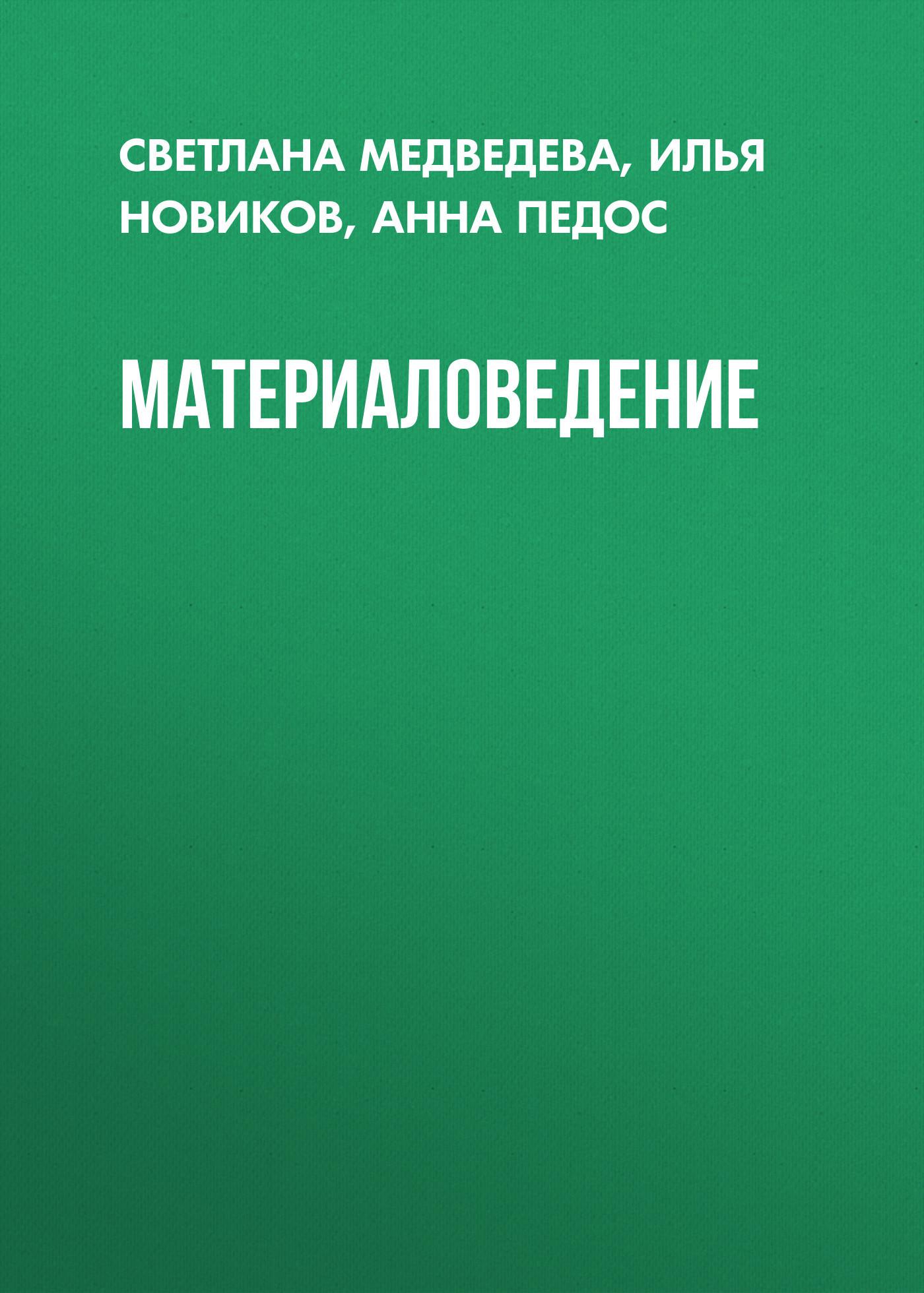 Анна Педос Материаловедение оборудование литейных цехов