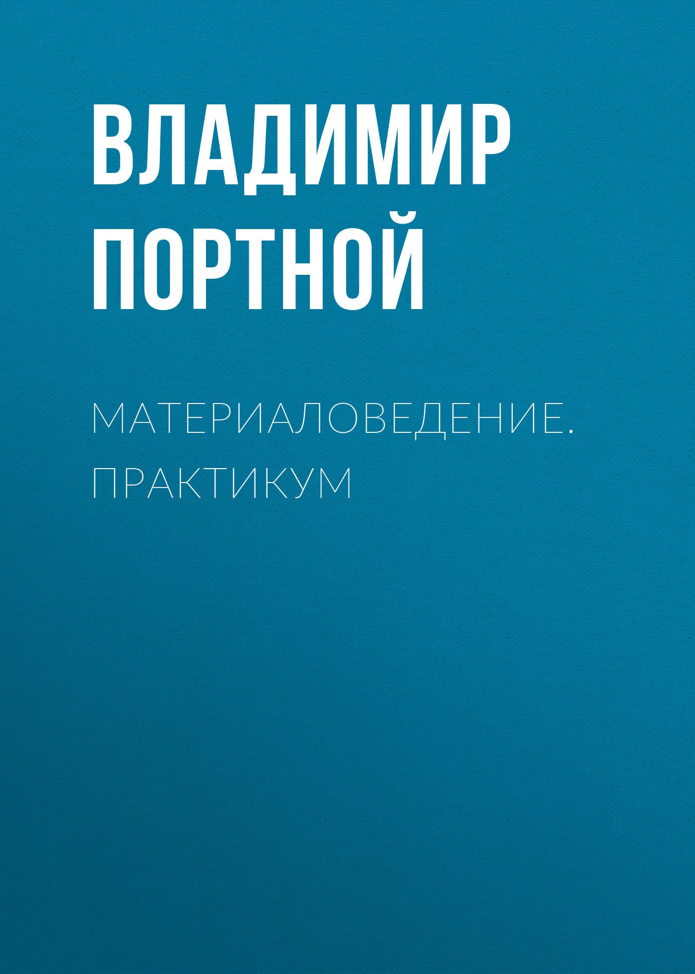 Владимир Портной Материаловедение. Практикум лабораторный набор по сопротивлению материалов