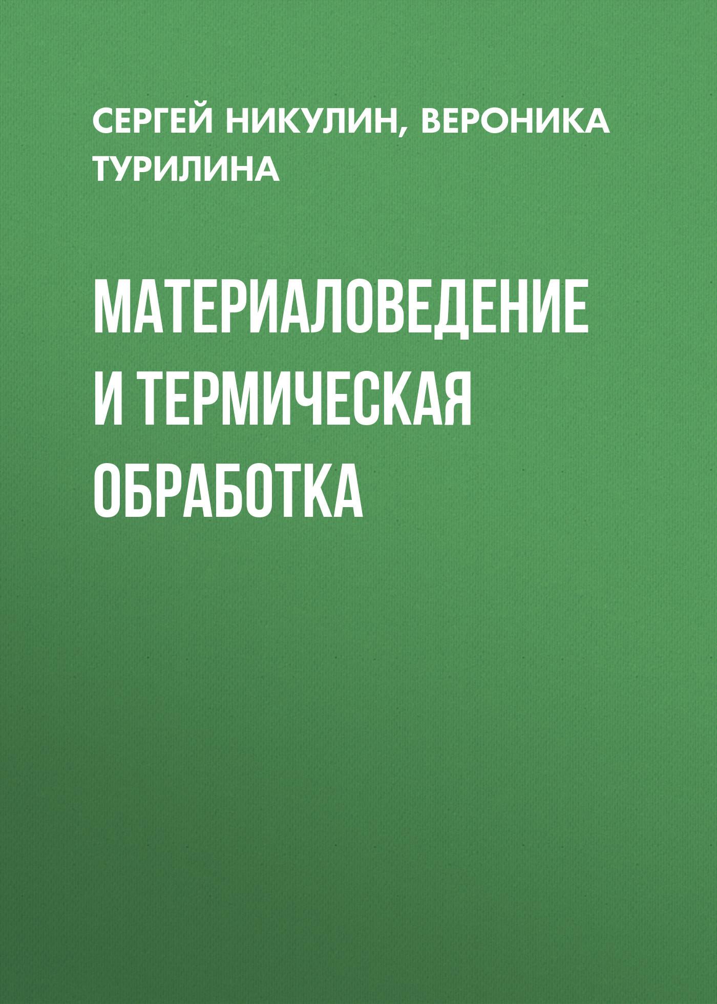 Сергей Никулин Материаловедение и термическая обработка