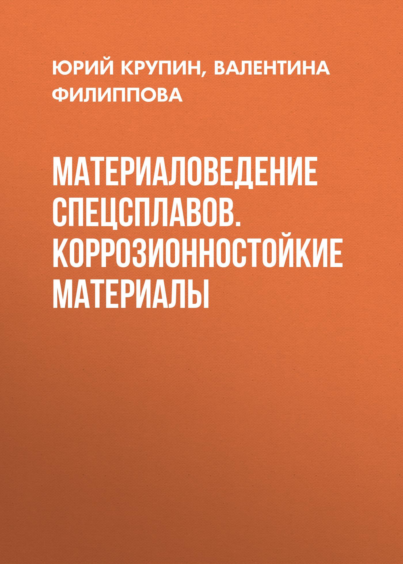 Юрий Крупин бесплатно