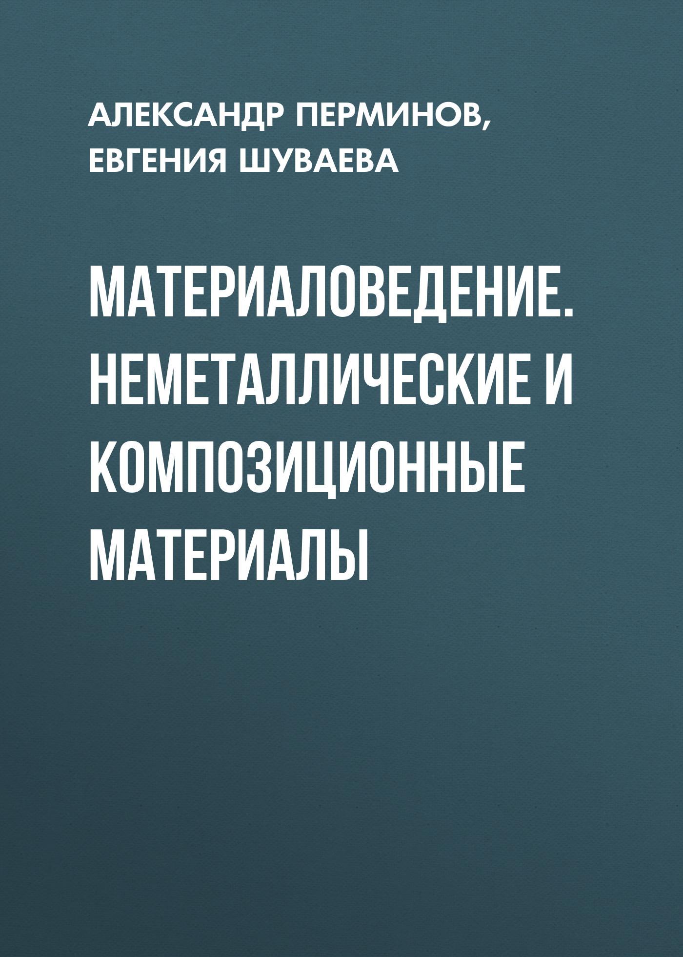 Евгения Шуваева Материаловедение. Неметаллические и композиционные материалы материаловедение и технология металлов