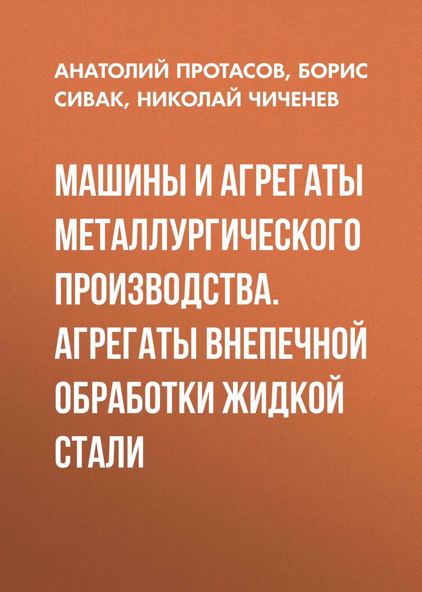 Николай Чиченев Машины и агрегаты металлургического производства. Агрегаты внепечной обработки жидкой стали