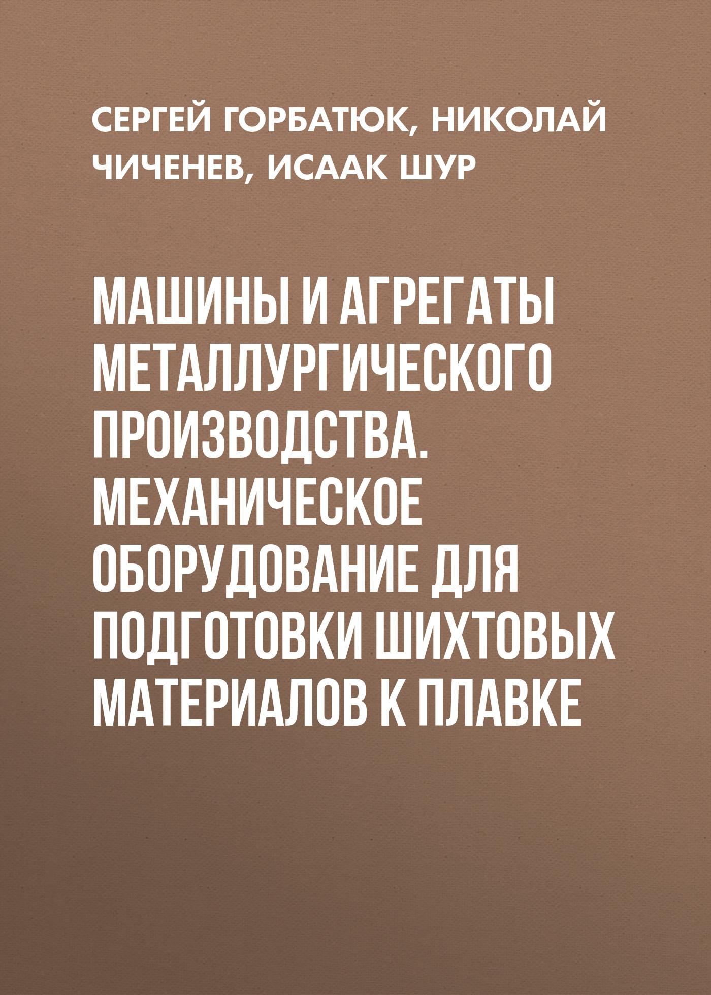 Сергей Горбатюк Машины и агрегаты металлургического производства. Механическое оборудование для подготовки шихтовых материалов к плавке