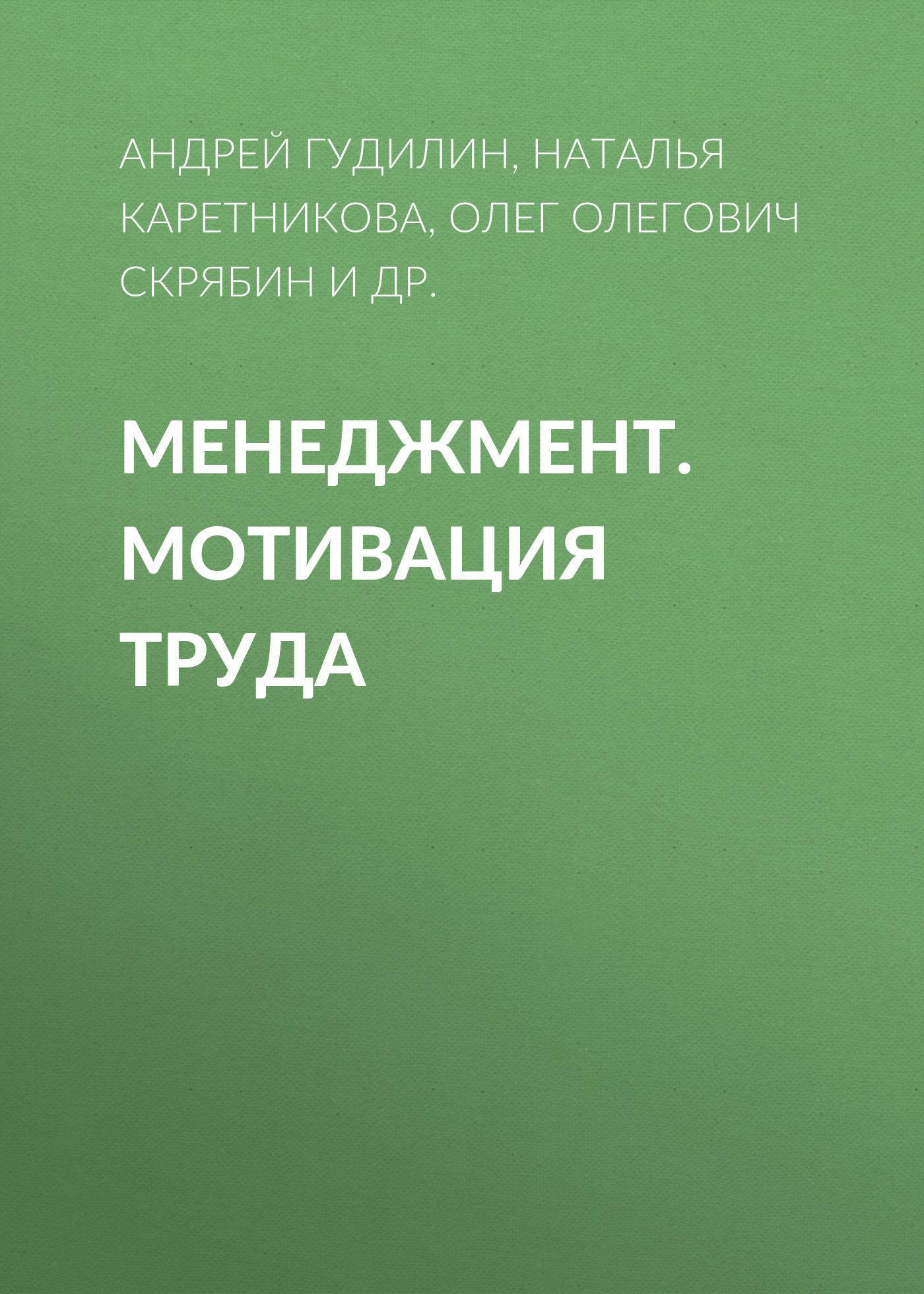 Олег Олегович Скрябин Менеджмент. Мотивация труда связь на промышленных предприятиях