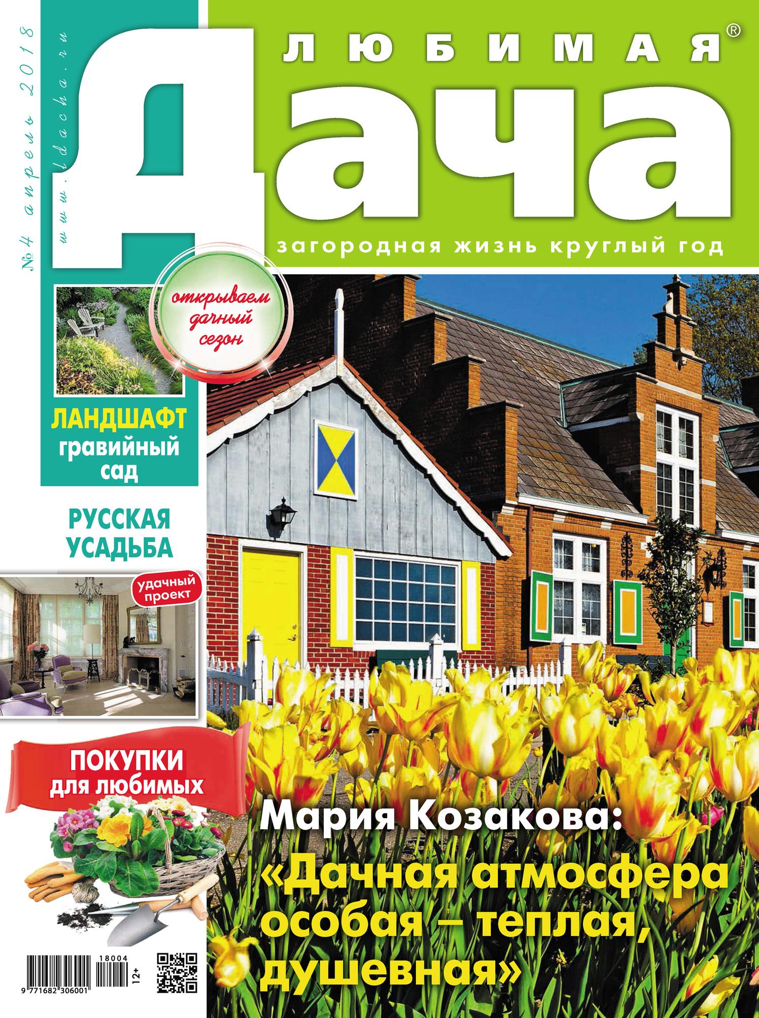 Отсутствует Любимая дача №4/2018 дача и сад