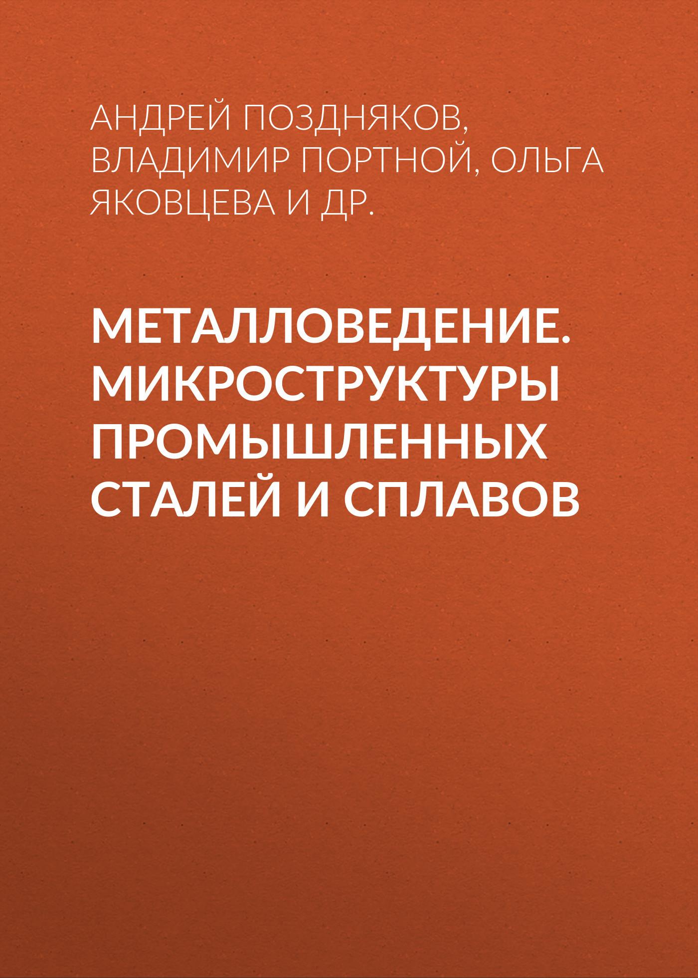 Ольга Яковцева бесплатно