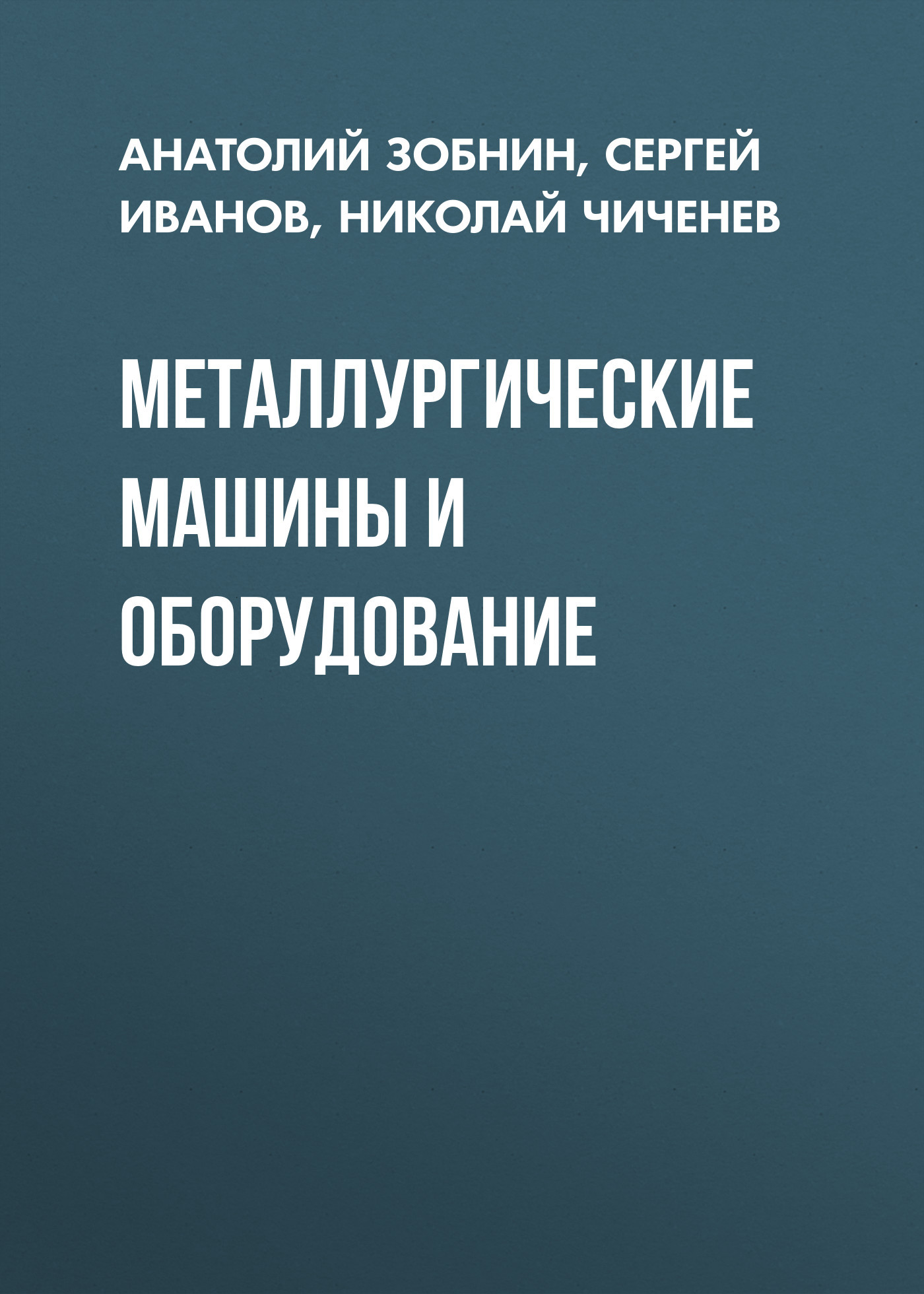 Сергей Иванов Металлургические машины и оборудование машины и оборудование машиностроительных предприятий
