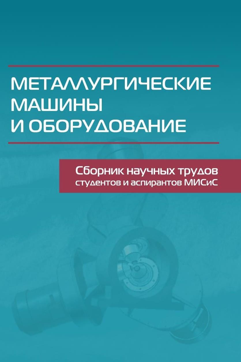 Коллектив авторов Металлургические машины и оборудование